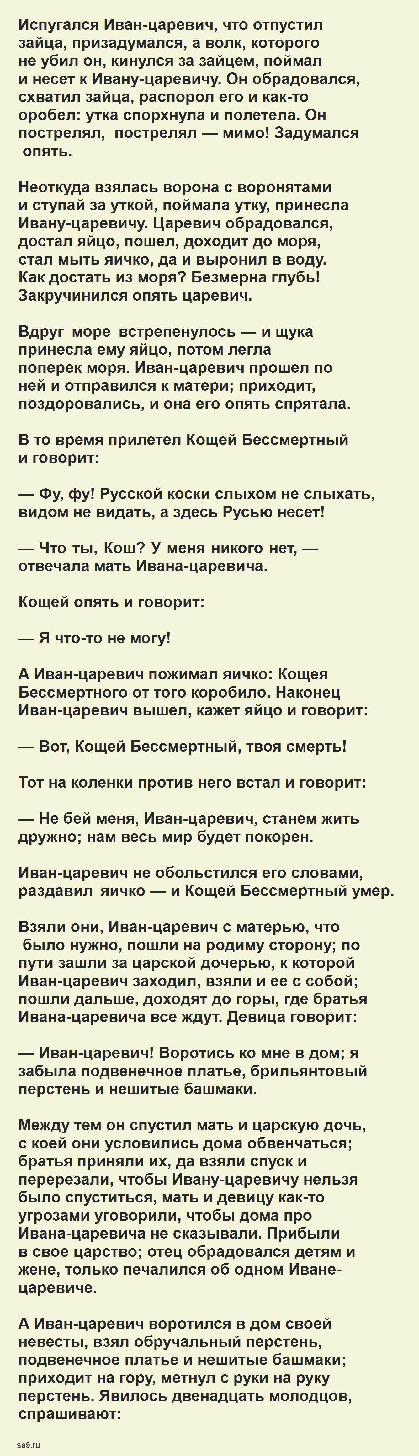Кощей Бессмертный - русская народная сказка, читать полностью
