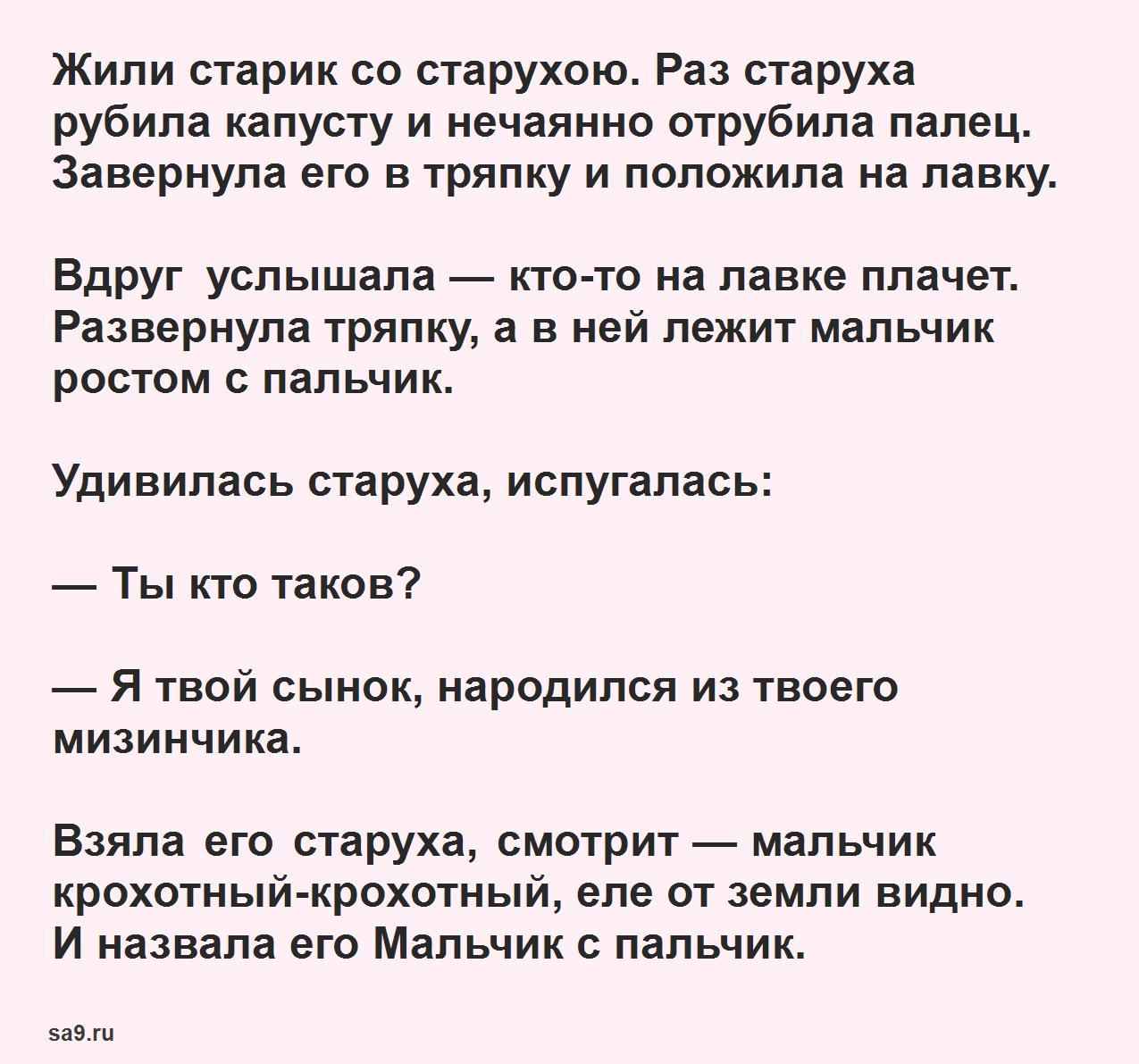 Мальчик с пальчик - русская народная сказка