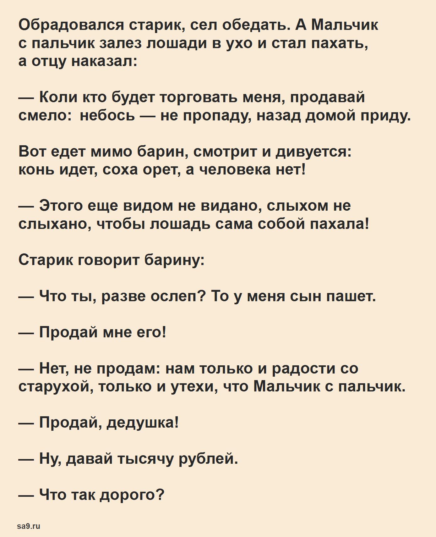 Русская народная сказка - Мальчик с пальчик, читать онлайн бесплатно