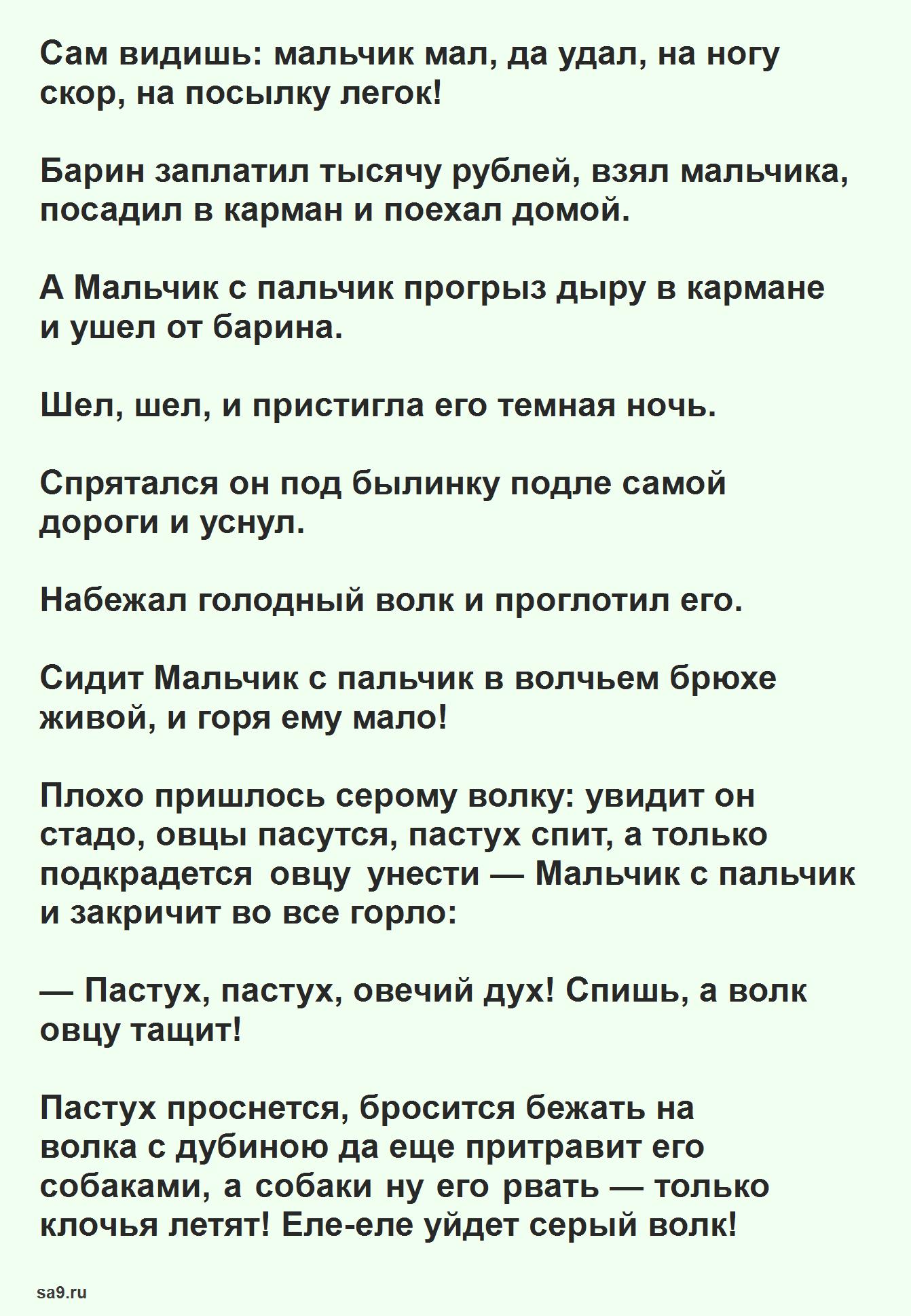 Читать русскую народную сказку - Мальчик с пальчик, для детей