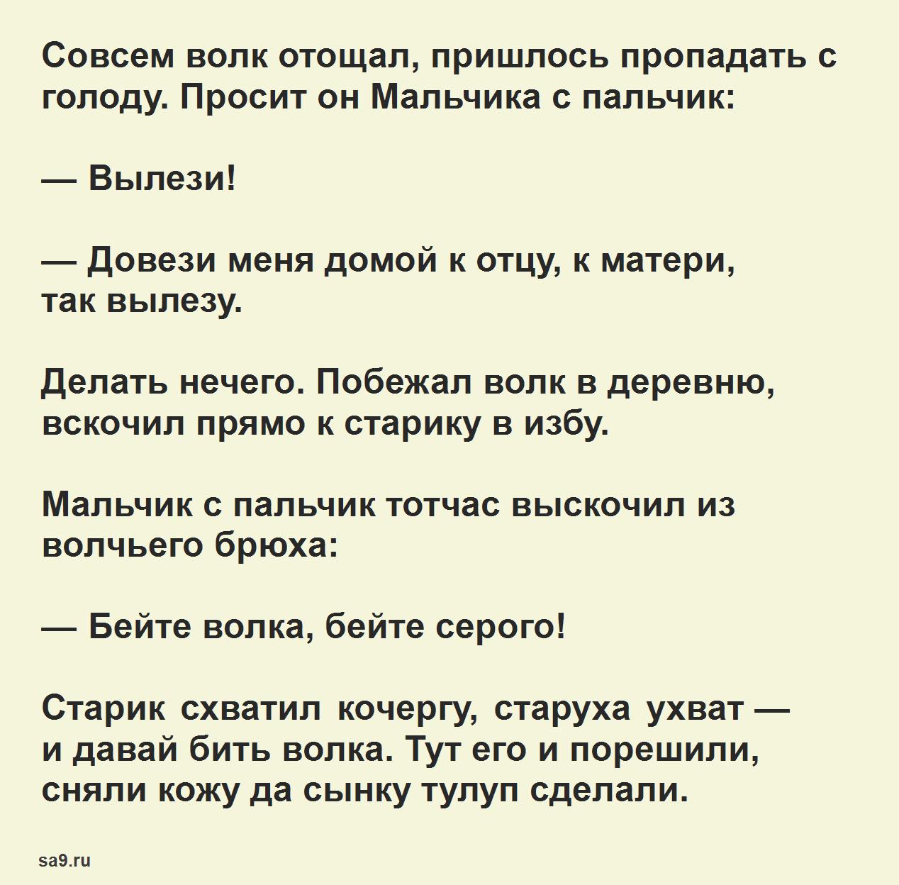Мальчик с пальчик - русская народная сказка, читать полностью
