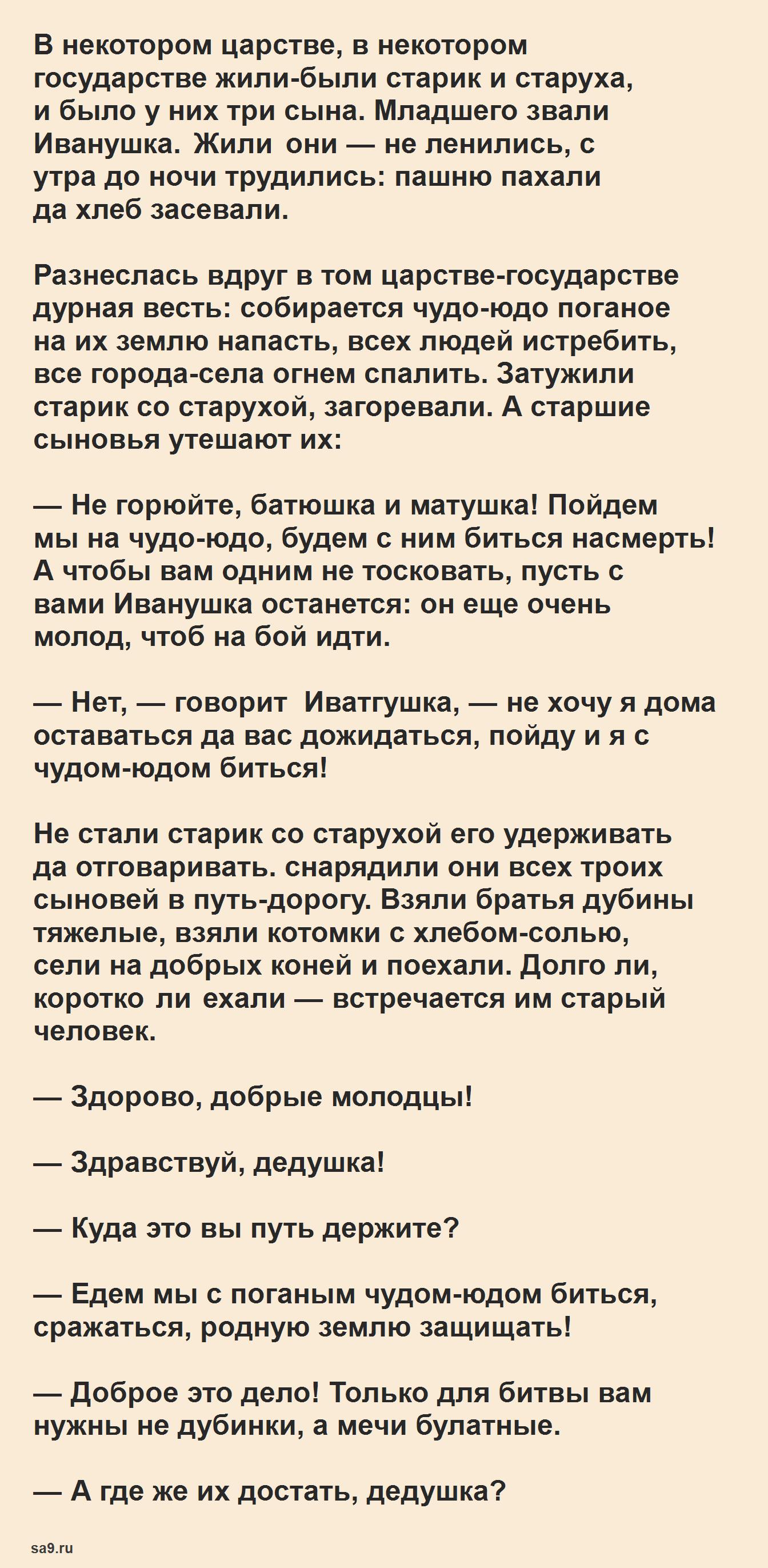 Иван крестьянский сын - русская народная сказка