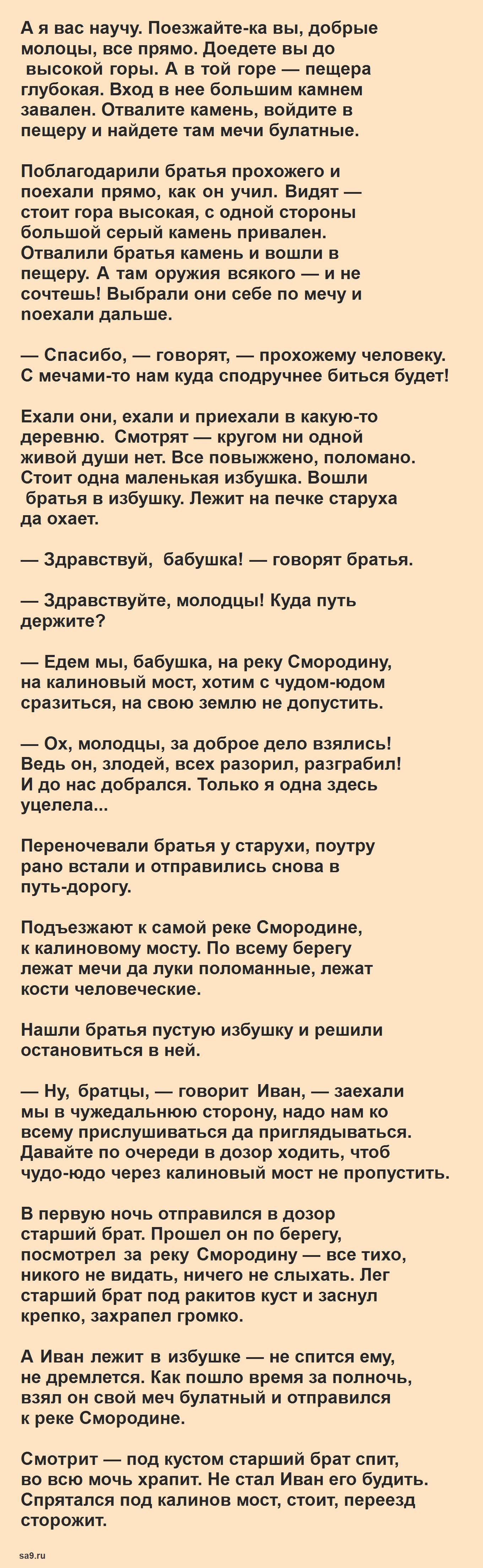 Русская народная сказка для детей – Иван крестьянский сын