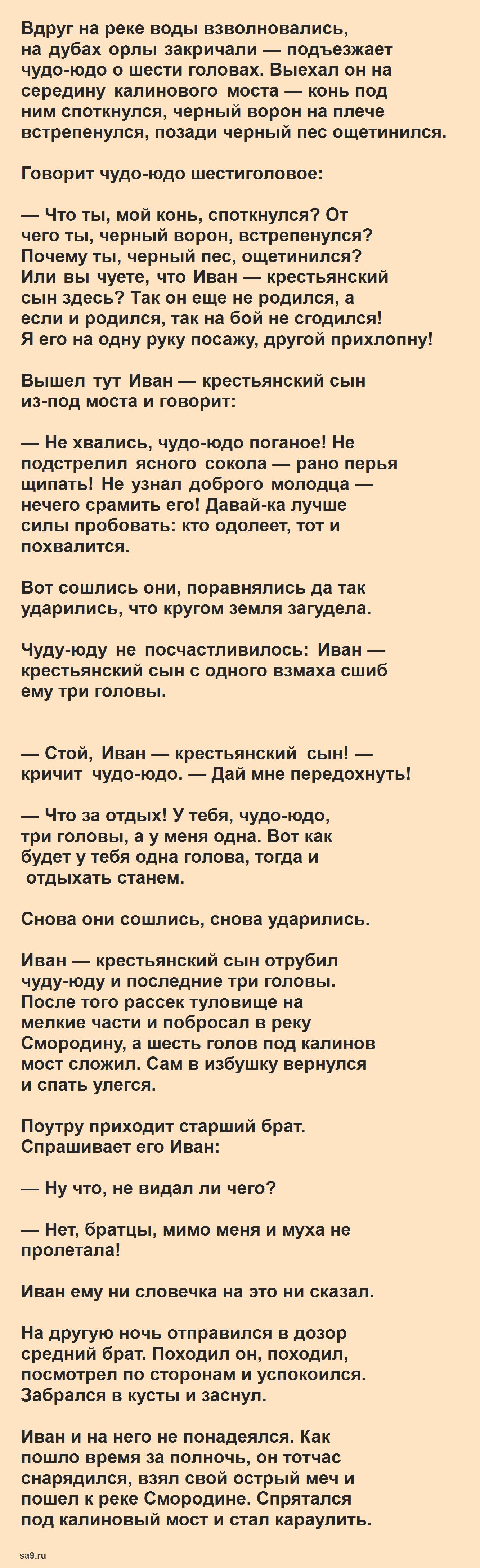 Русская народная сказка - Иван крестьянский сын, читать онлайн бесплатно