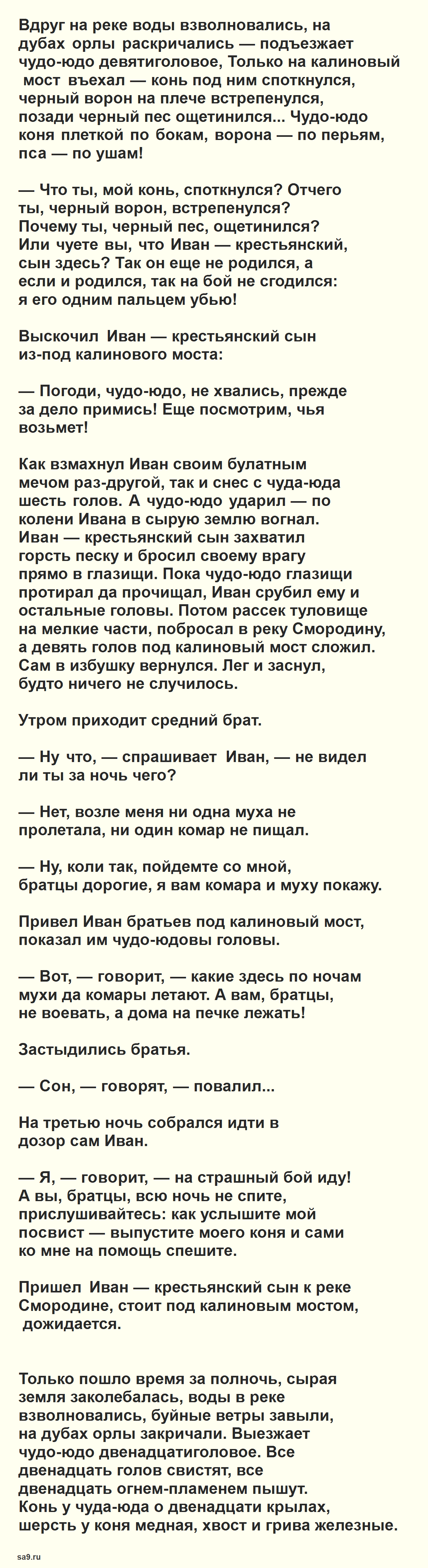 Читать русскую народную сказку - Иван крестьянский сын, для детей