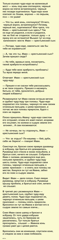 Иван крестьянский сын - русская народная сказка, читать полностью