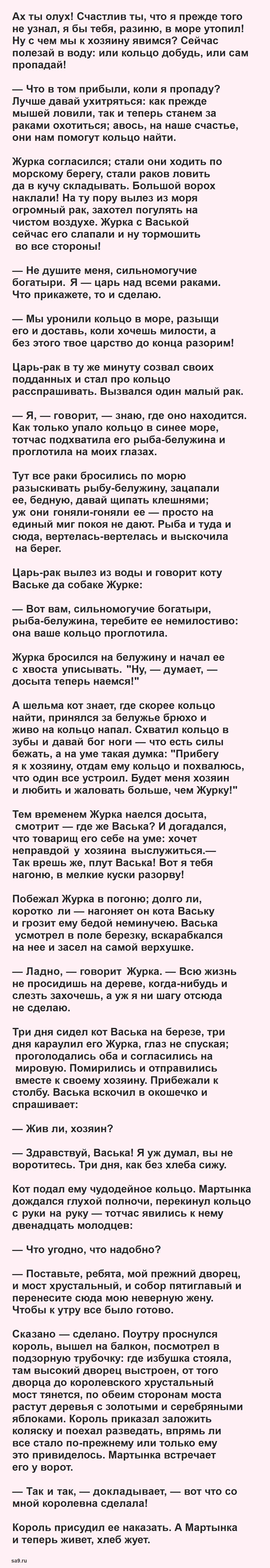 Волшебное кольцо - русская народная сказка, читать полностью