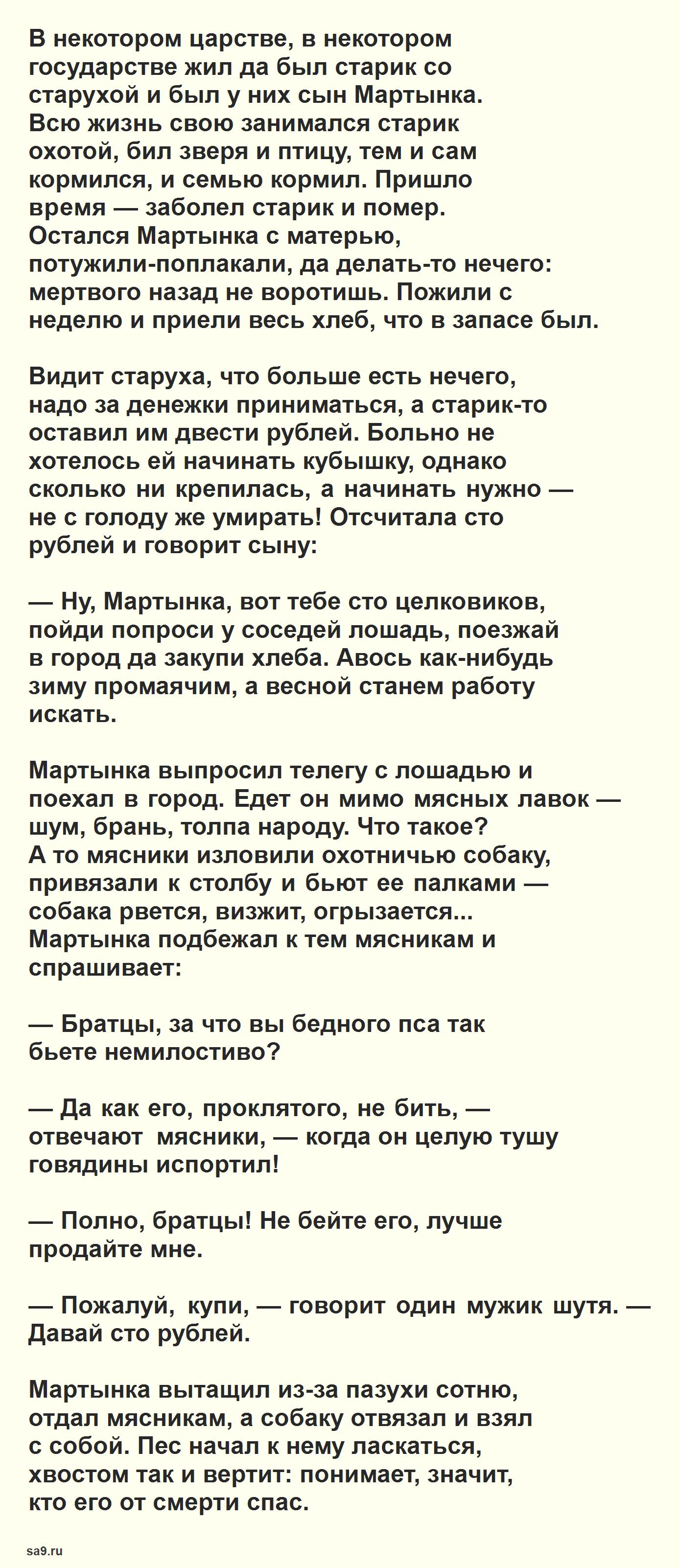 Волшебное кольцо - русская народная сказка