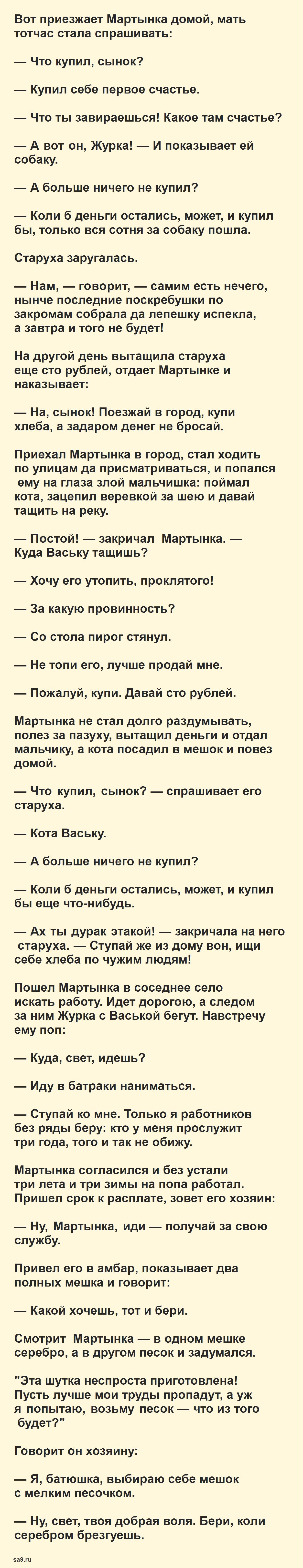 Русская народная сказка для детей – Волшебное кольцо