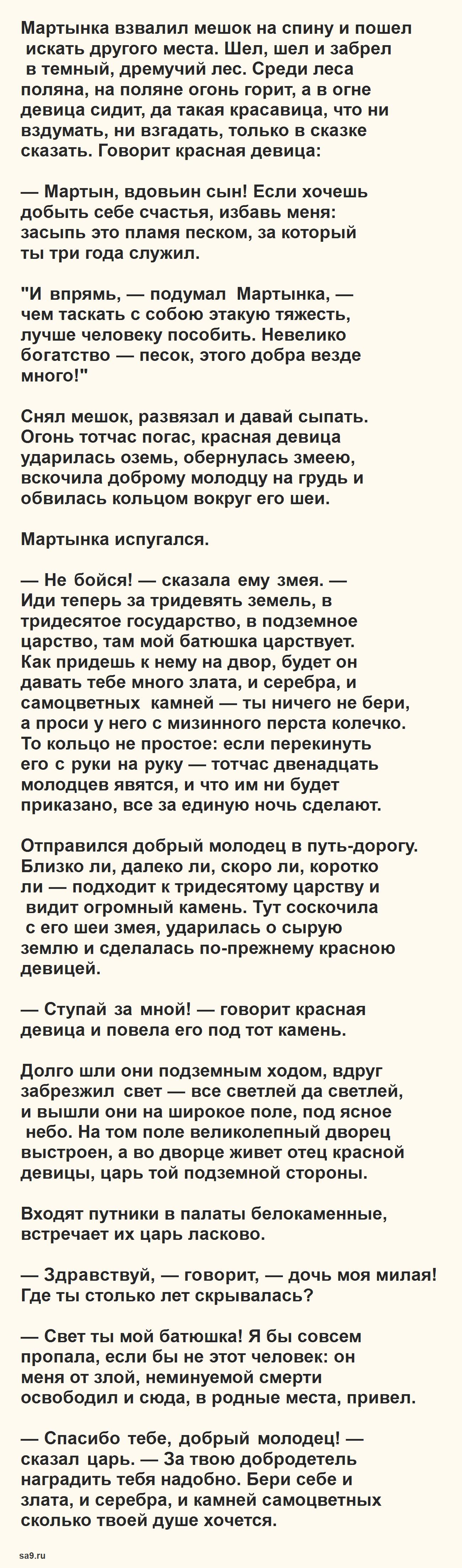Русская народная сказка - Волшебное кольцо, читать онлайн бесплатно