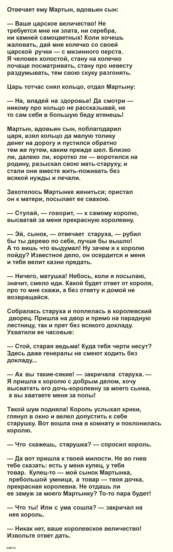 Читать русскую народную сказку - Волшебное кольцо, для детей