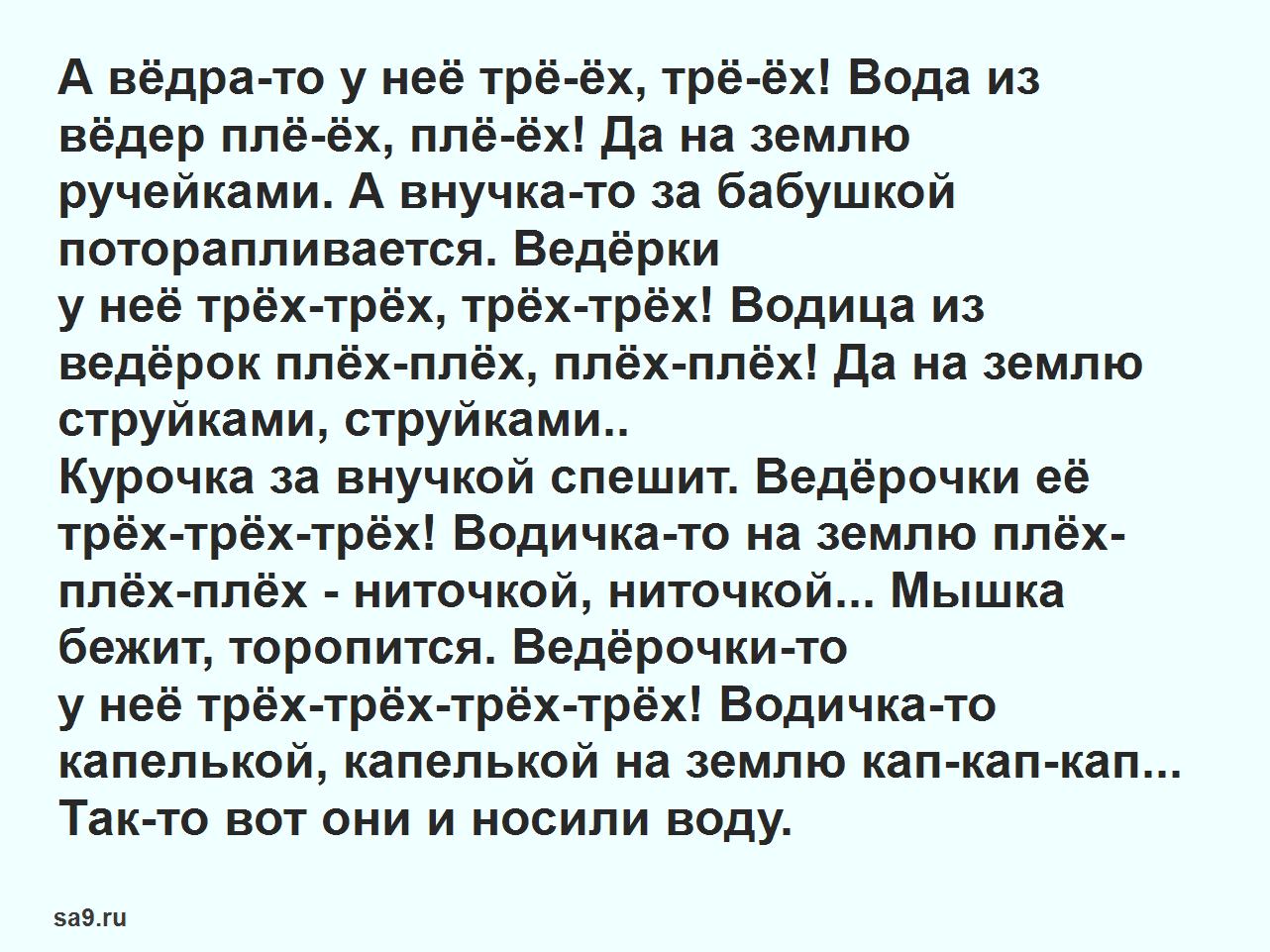 Русская народная сказка для детей – У страха глаза велики