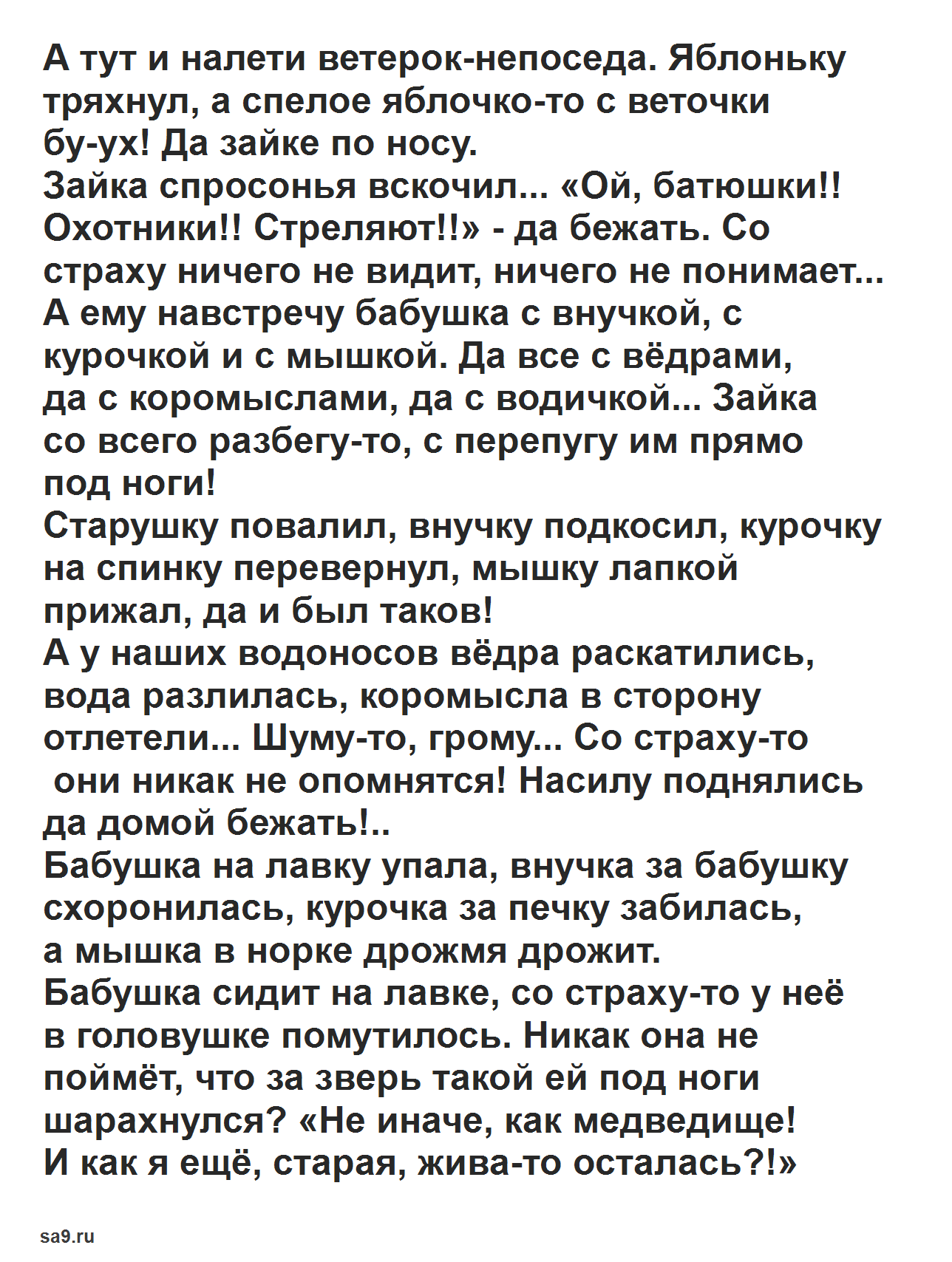 Читать русскую народную сказку - У страха глаза велики, для детей