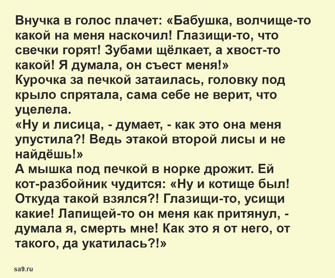У страха глаза велики - русская народная сказка, читать полностью