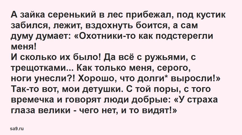Русская народная сказка - У страха глаза велики, читать онлайн бесплатно