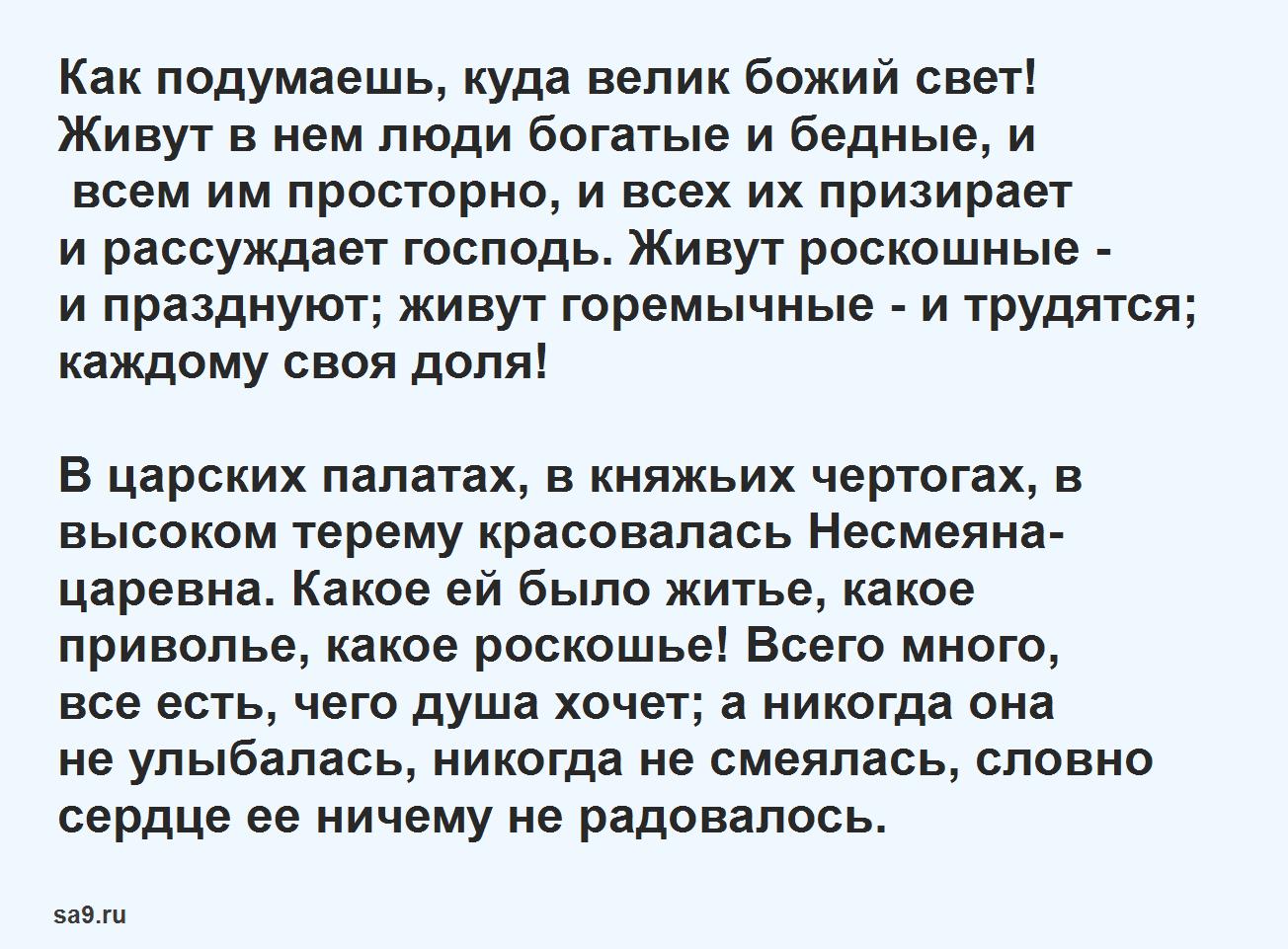 Царевна-Несмеяна - русская народная сказка