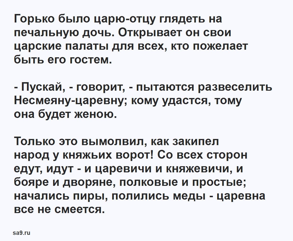 Русская народная сказка для детей – Царевна-Несмеяна