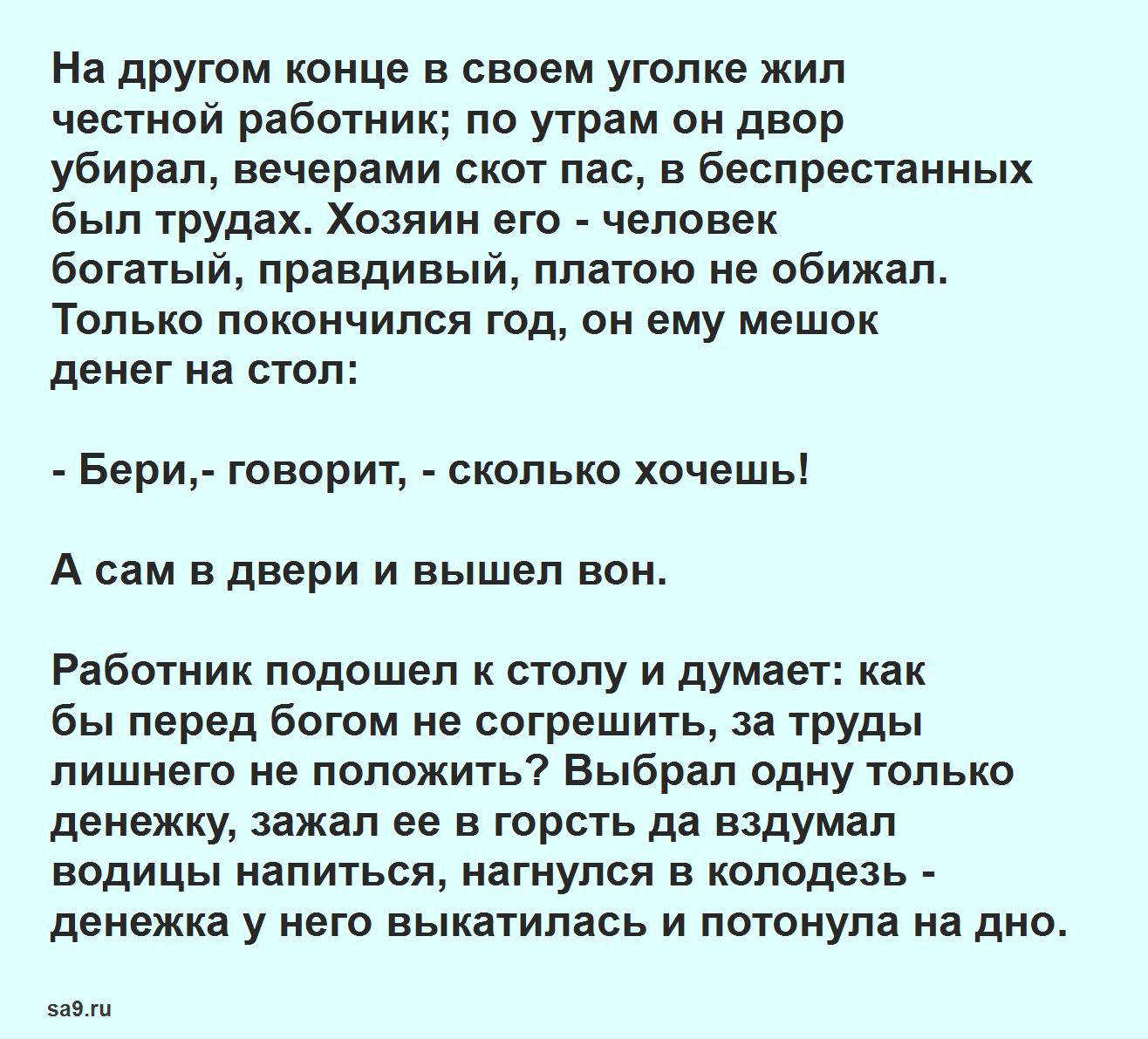 Русская народная сказка - Царевна-Несмеяна, читать онлайн бесплатно