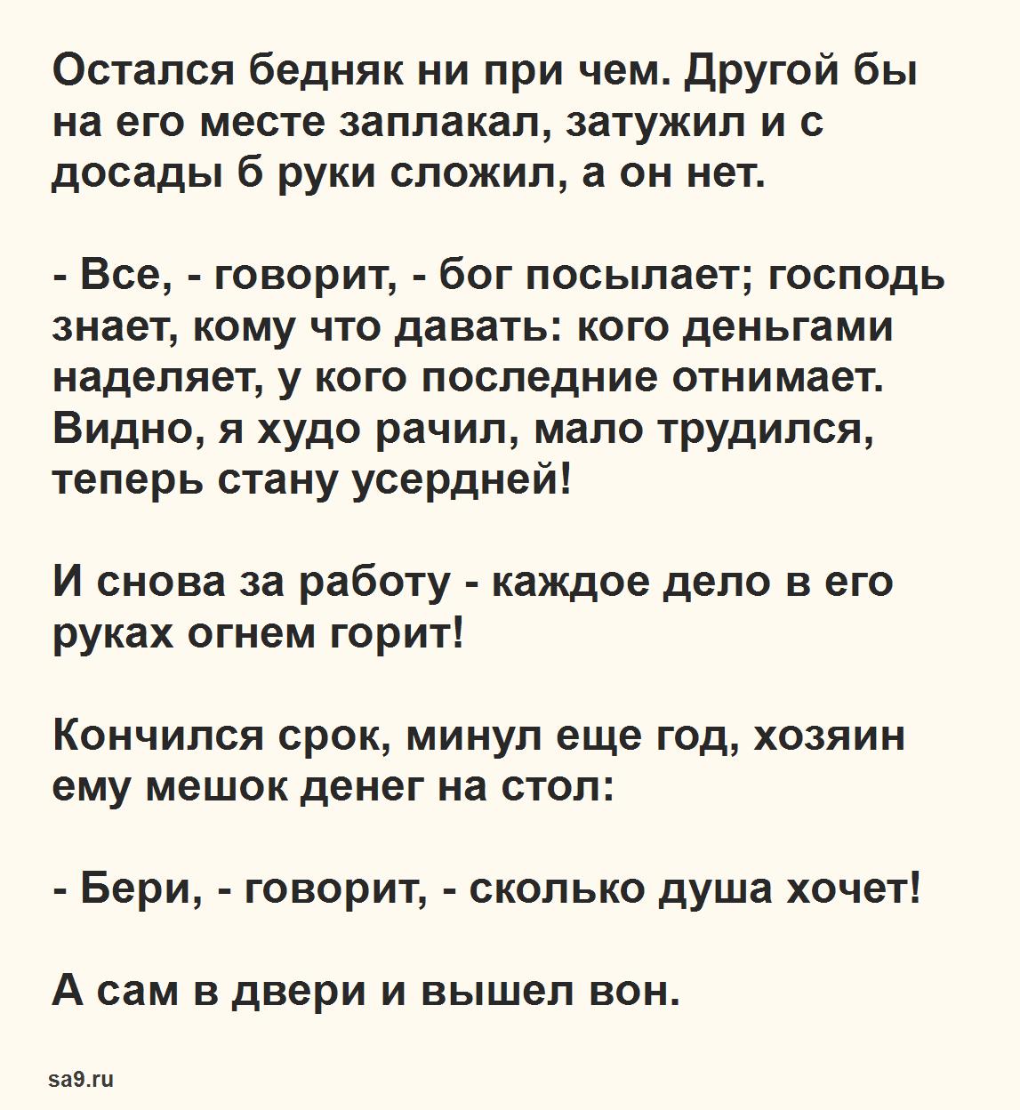Читать русскую народную сказку - Царевна-Несмеяна, для детей