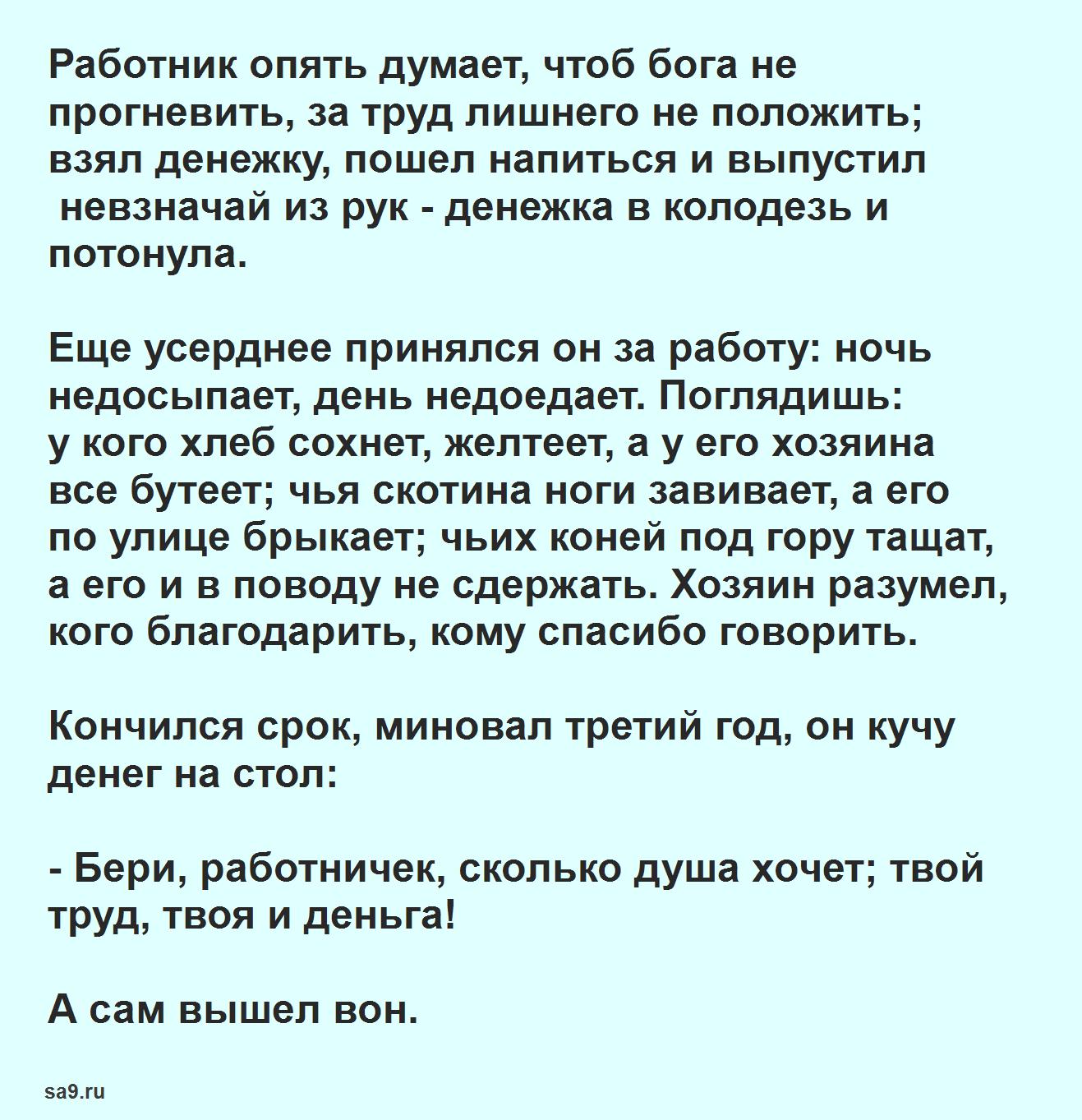 Царевна-Несмеяна - русская народная сказка, читать полностью