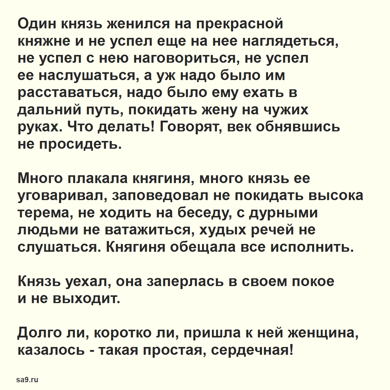 Белая уточка - русская народная сказка