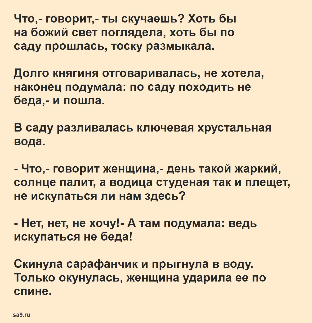 Русская народная сказка для детей – Белая уточка