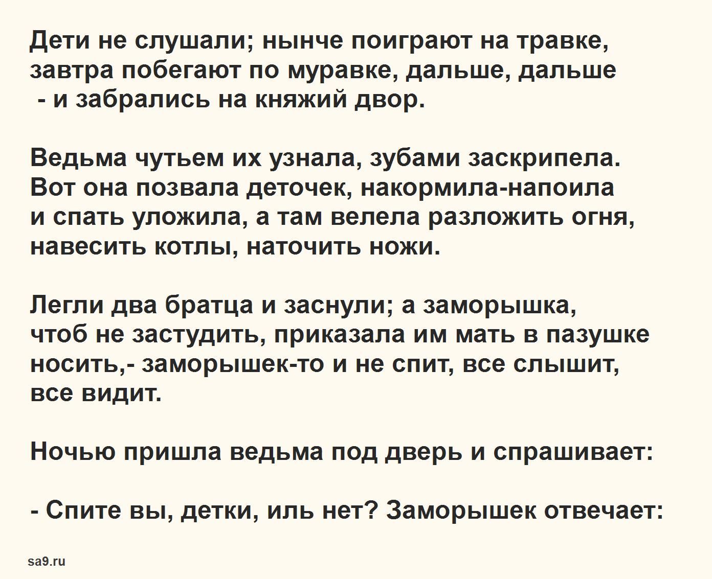 Читать русскую народную сказку - Белая уточка, для детей