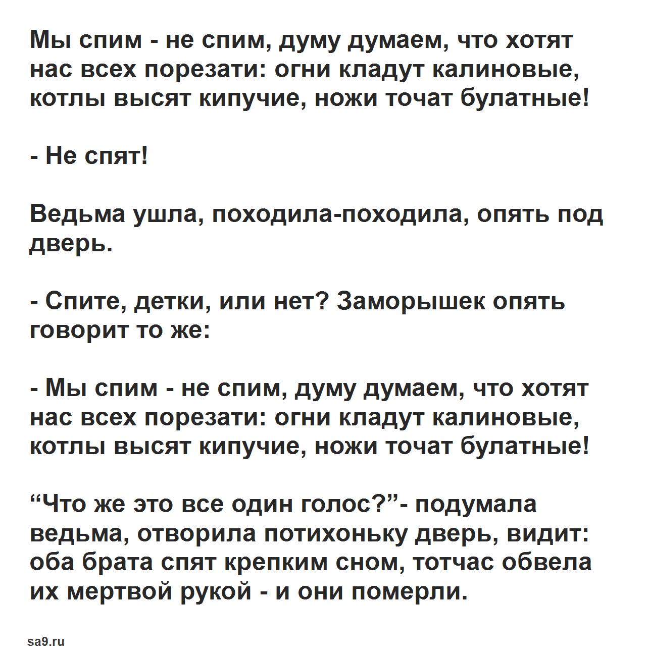 Белая уточка - русская народная сказка, читать полностью
