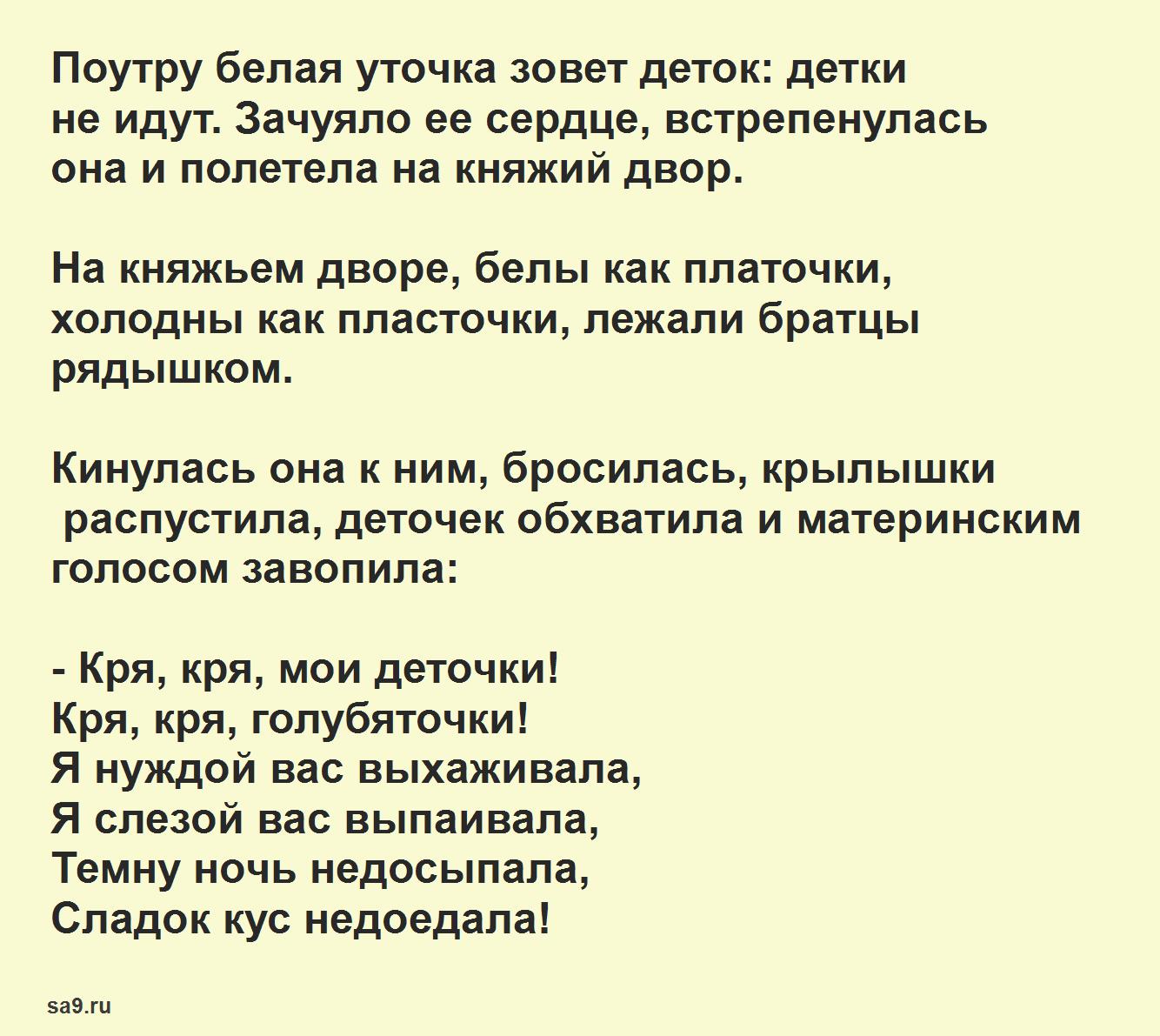 Читать текст русской народной сказки - Белая уточка, онлайн бесплатно
