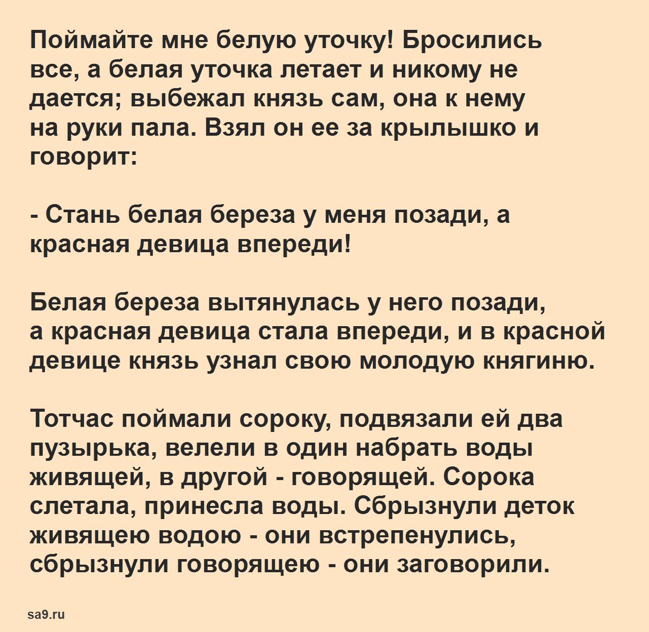 Русская народная сказка - Белая уточка, читать онлайн бесплатно