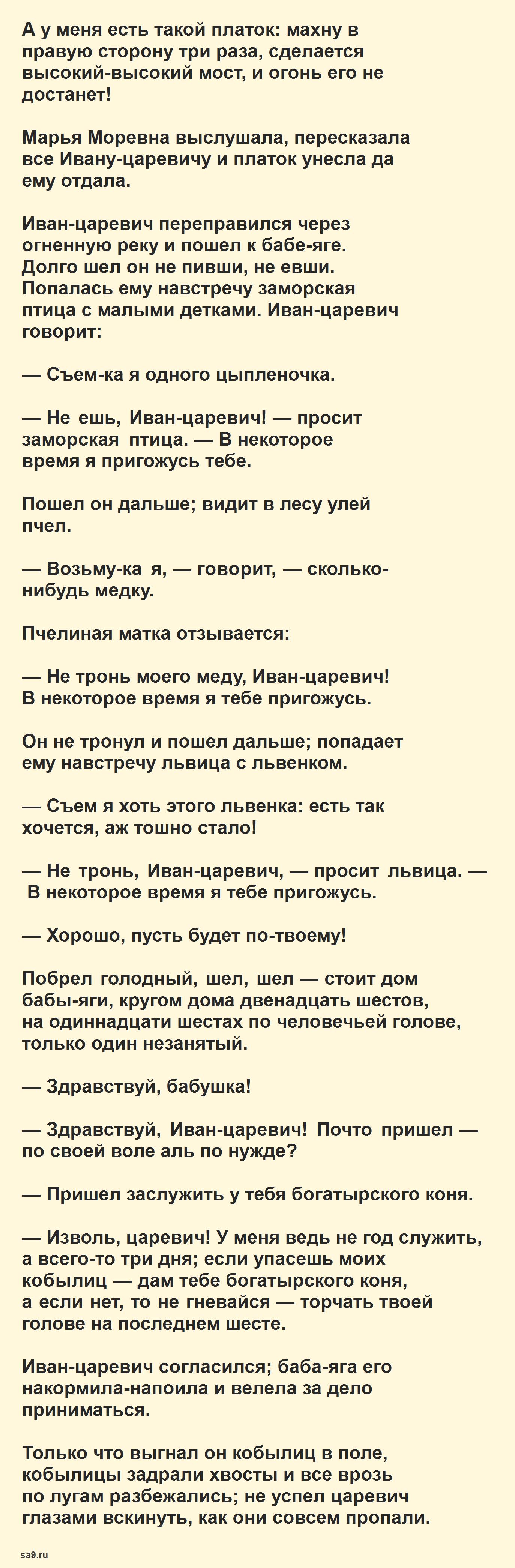 Читать русскую народную сказку - Марья Моревна, для детей