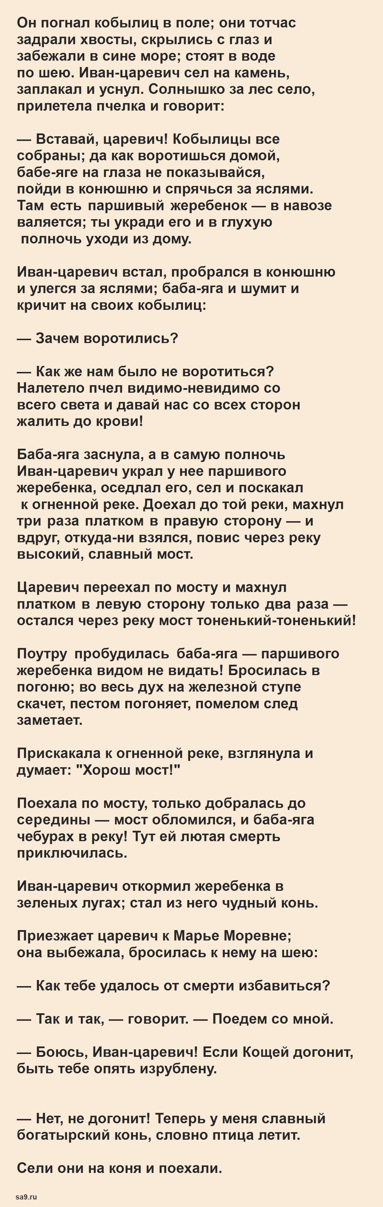 Марья Моревна - русская народная сказка