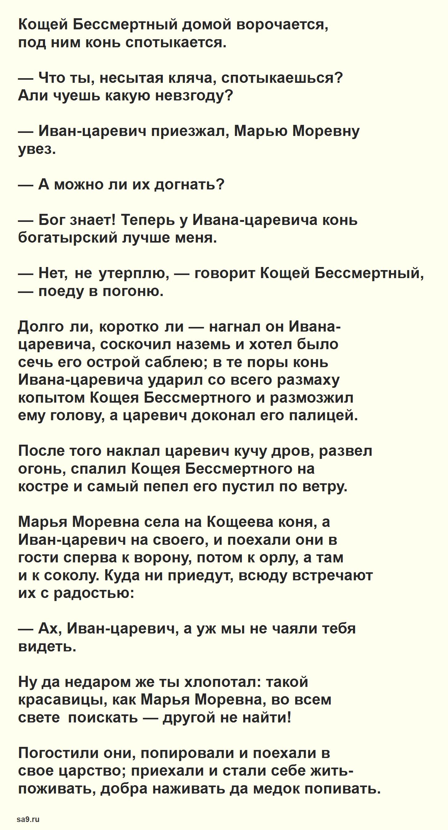 Марья Моревна - русская народная сказка, читать полностью