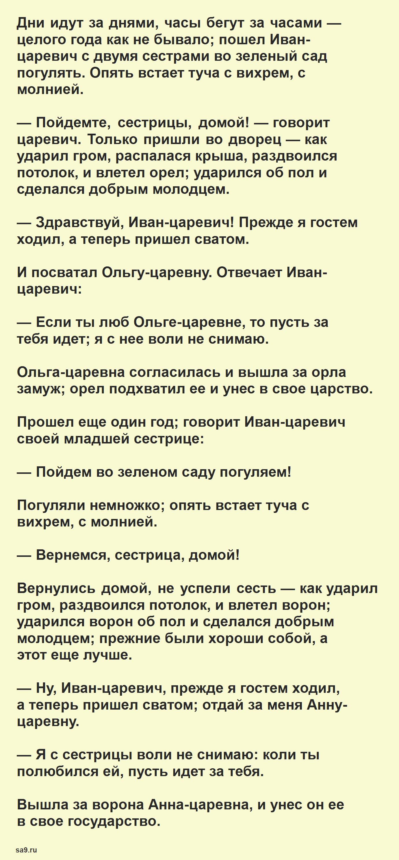 Русская народная сказка для детей – Марья Моревна
