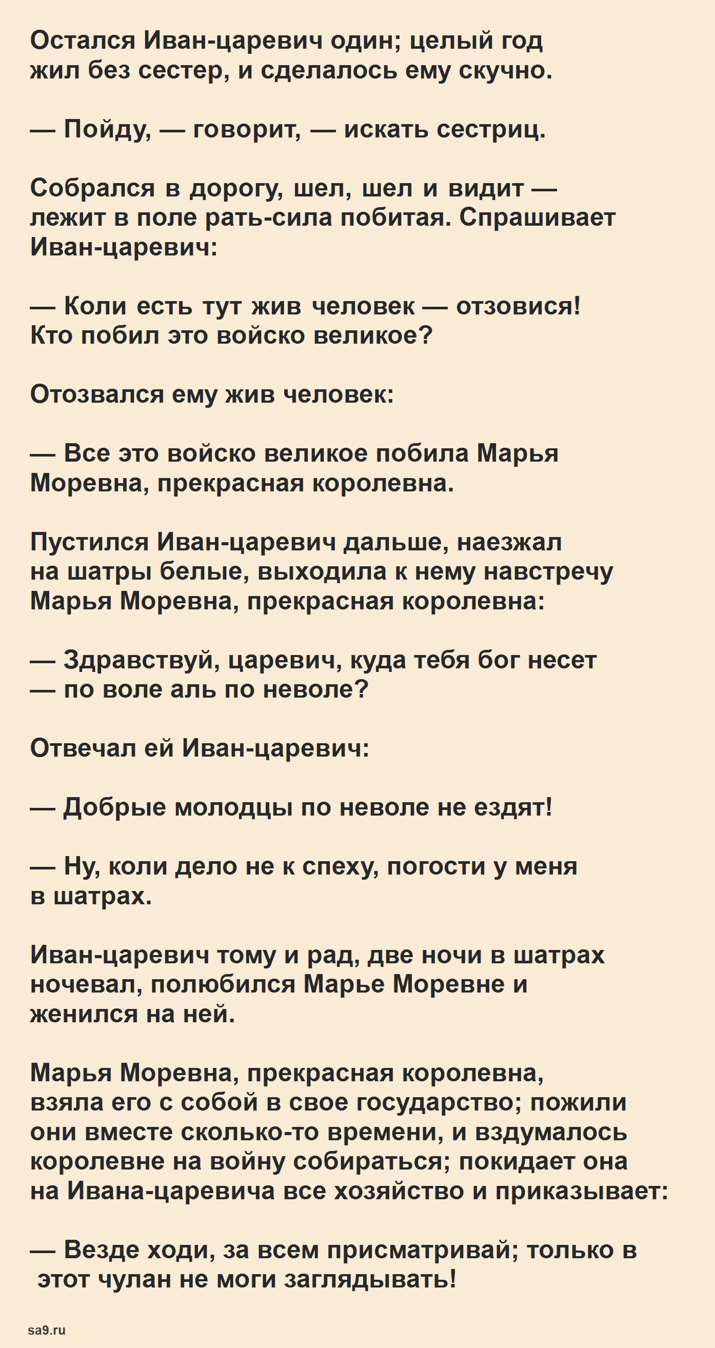 Русская народная сказка - Марья Моревна, читать онлайн бесплатно