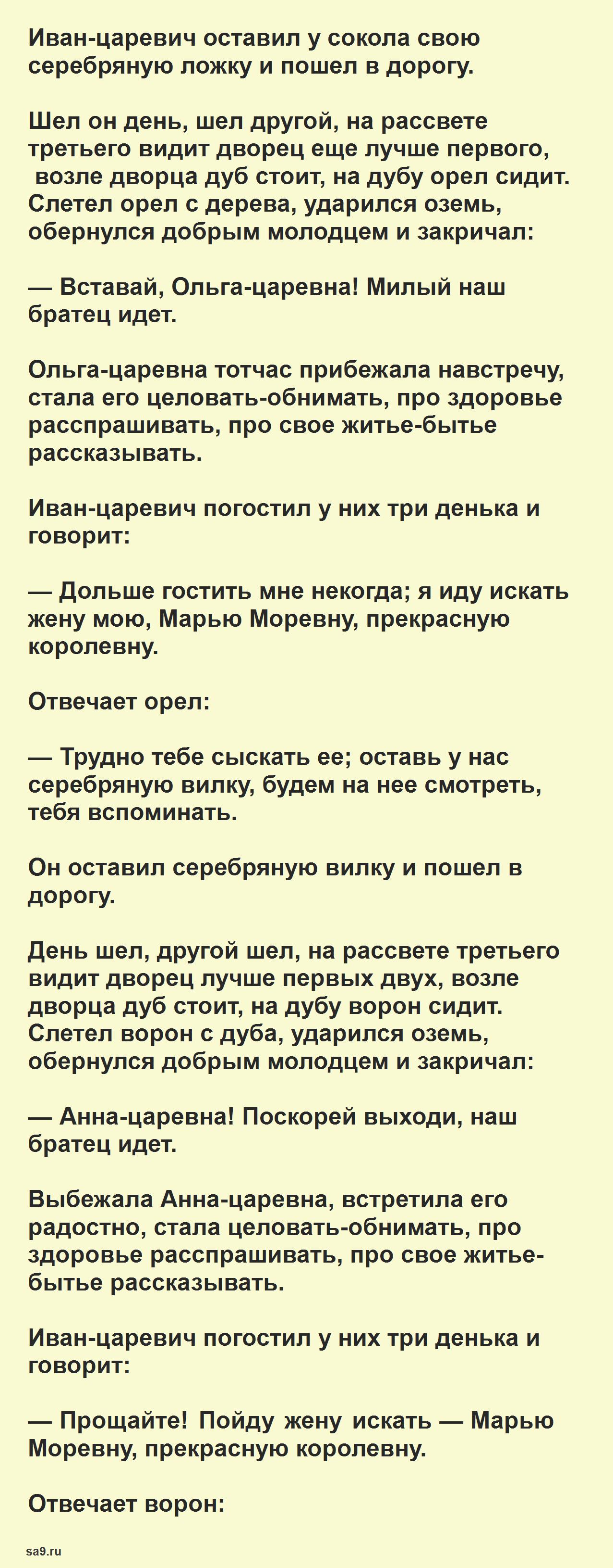 Марья Моревна- русская народная сказка, читать полностью
