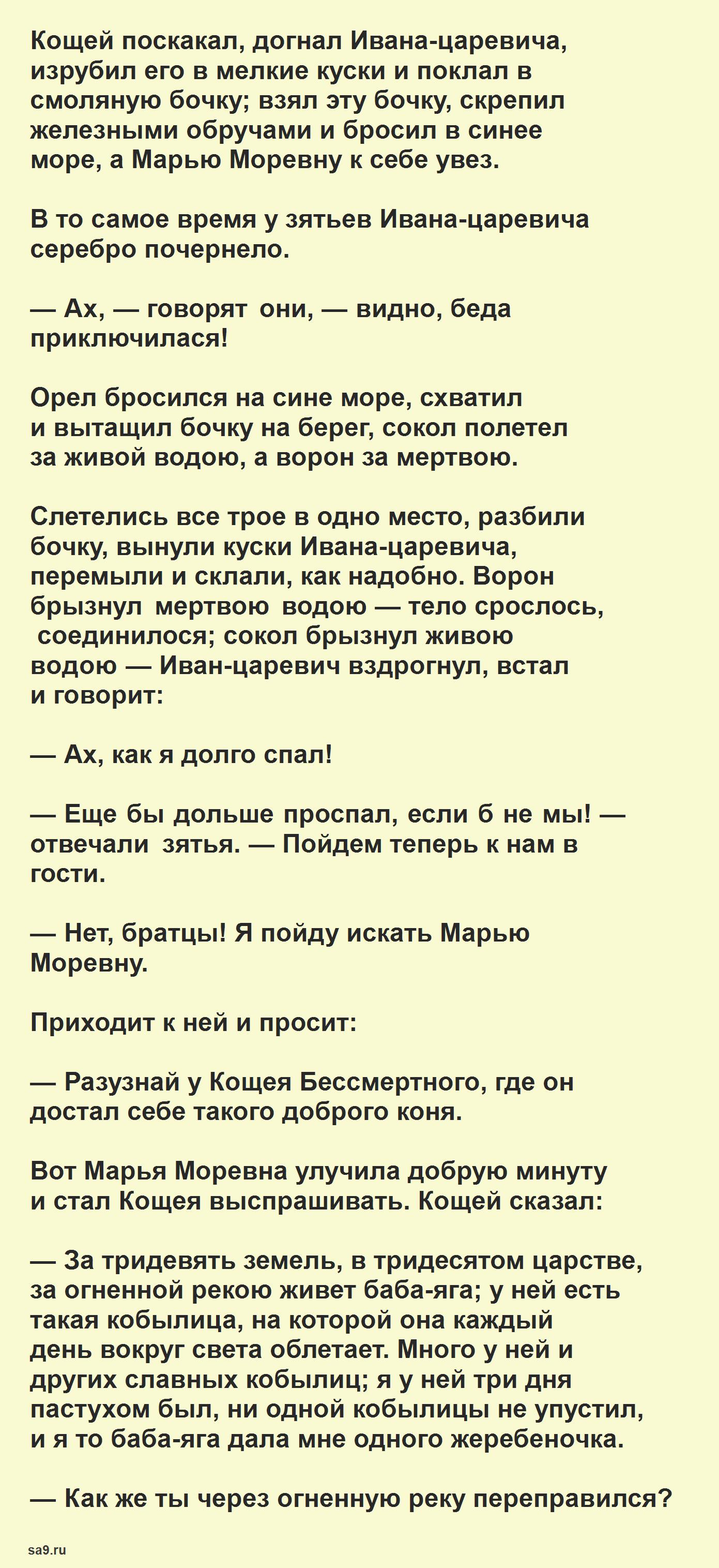 Русская народная сказка - Марья Моревна, читать текст полностью онлайн бесплатно