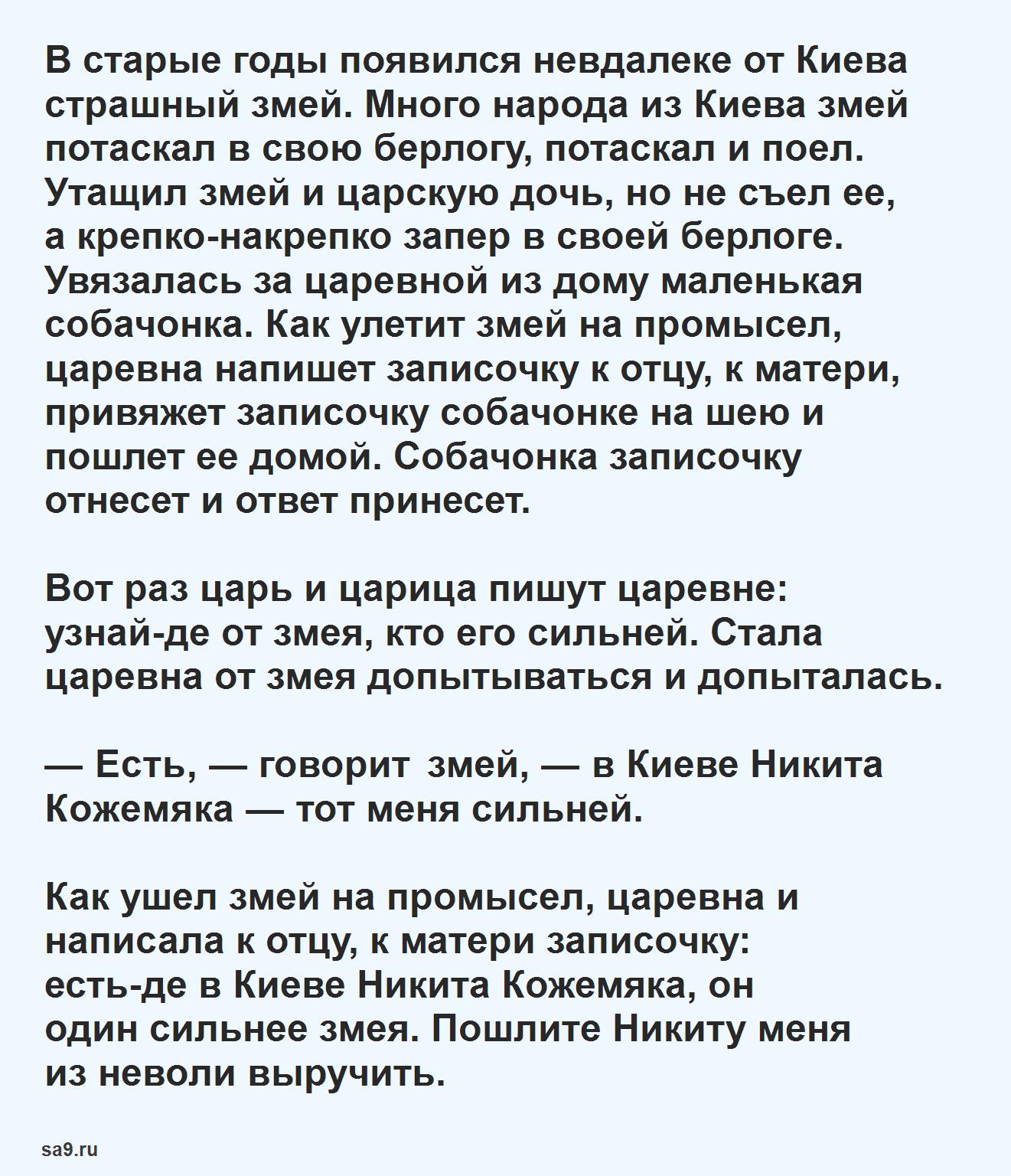 Никита Кожемяка - русская народная сказка