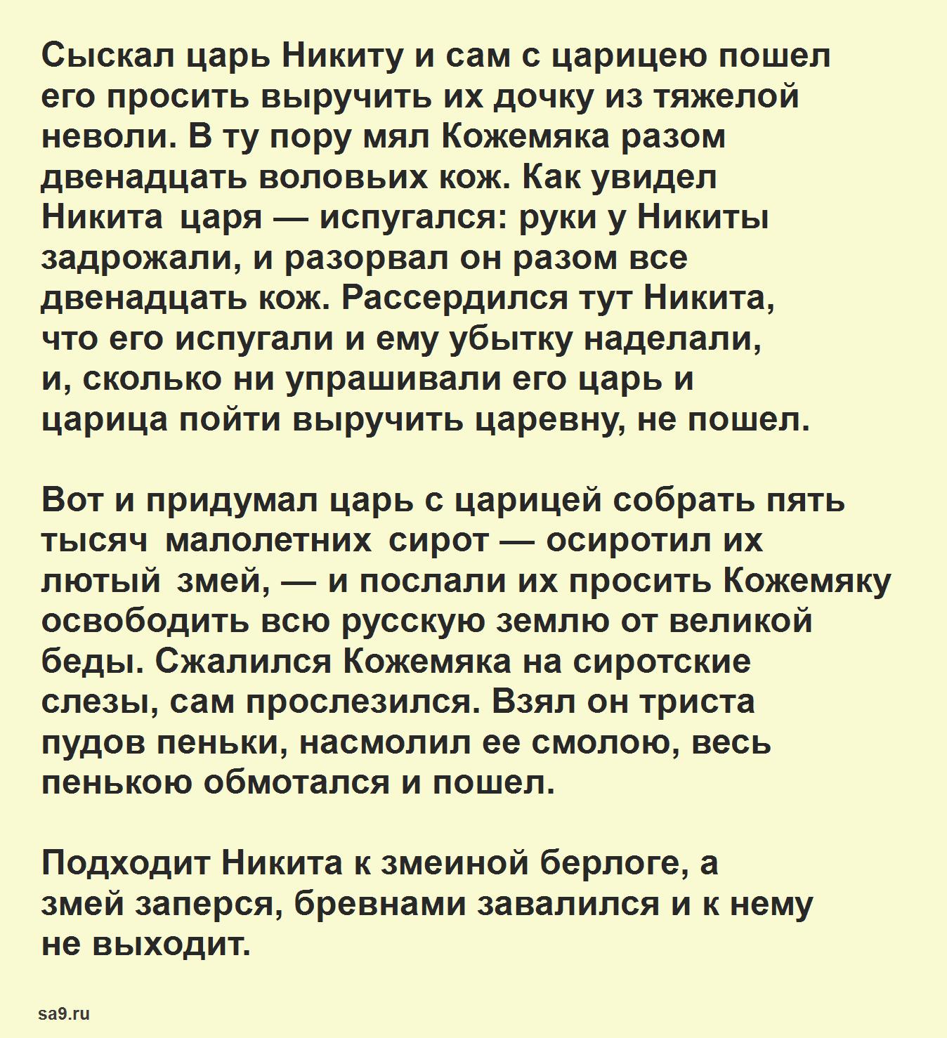 Русская народная сказка для детей – Никита Кожемяка