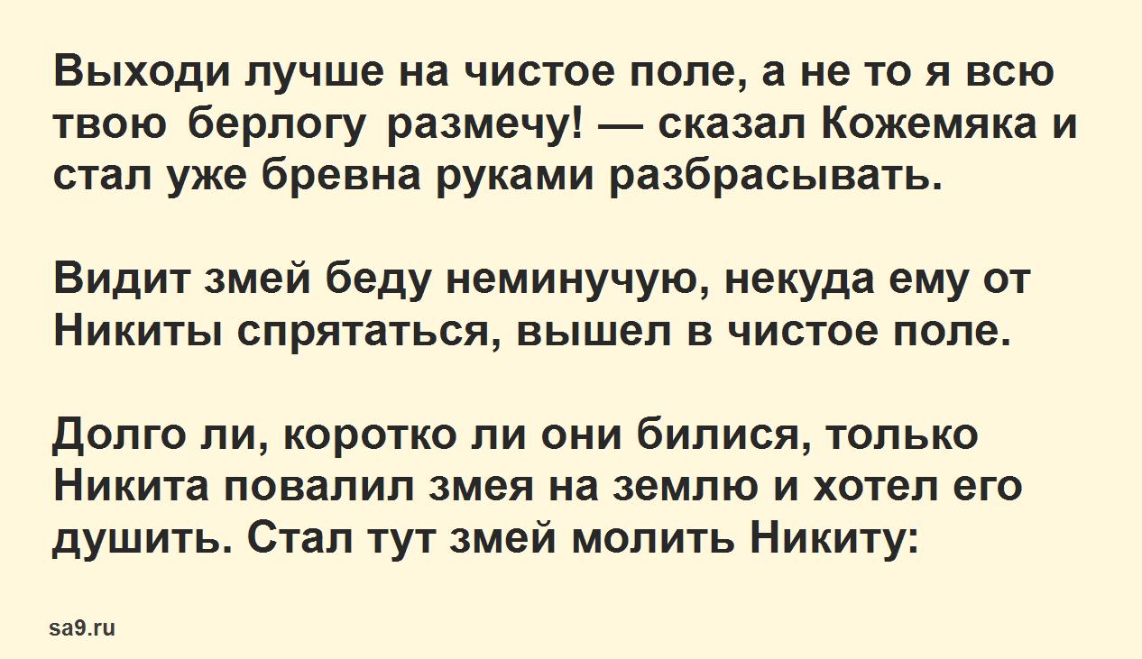 Русская народная сказка - Никита Кожемяка, читать онлайн бесплатно