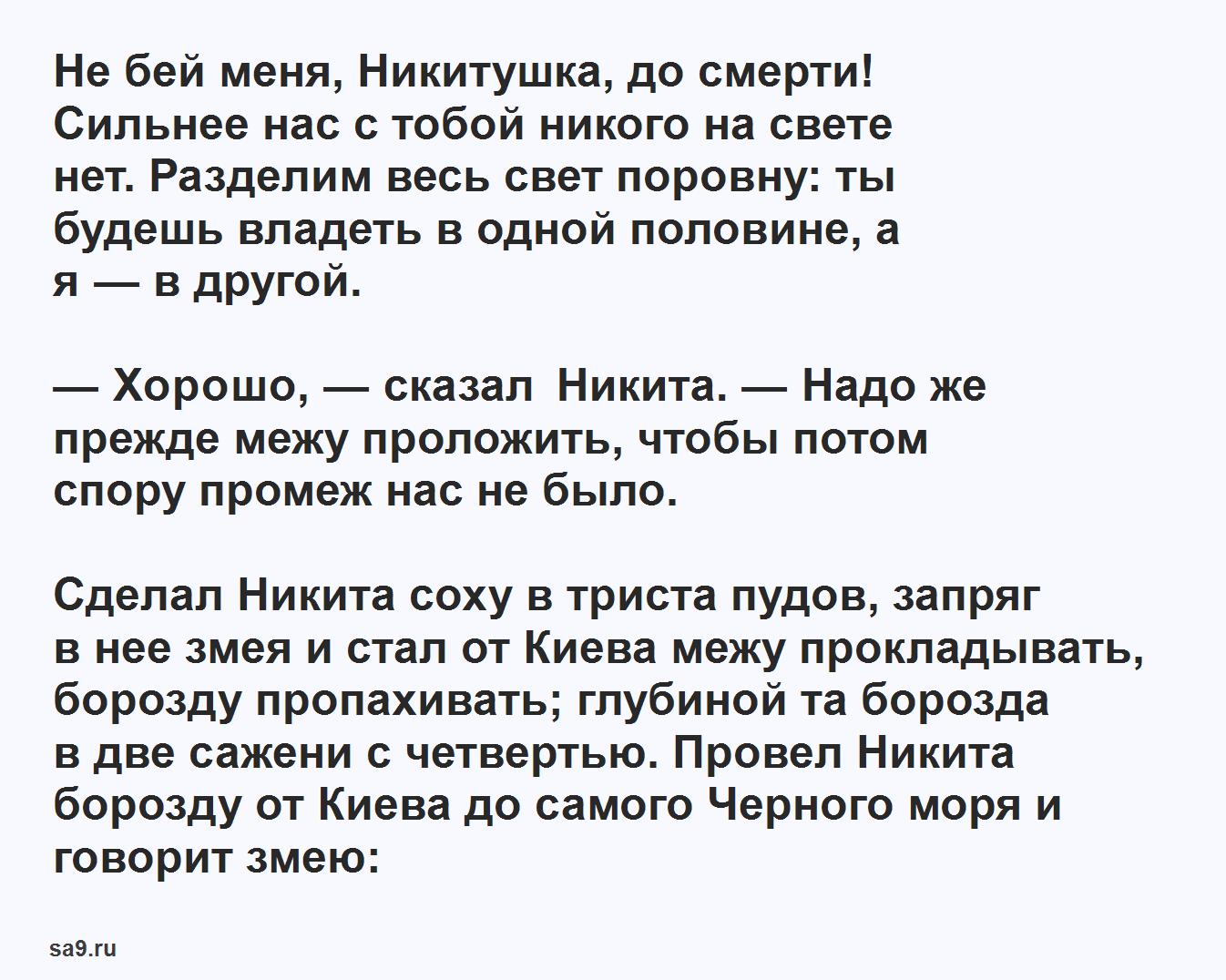 Читать русскую народную сказку - Никита Кожемяка, для детей