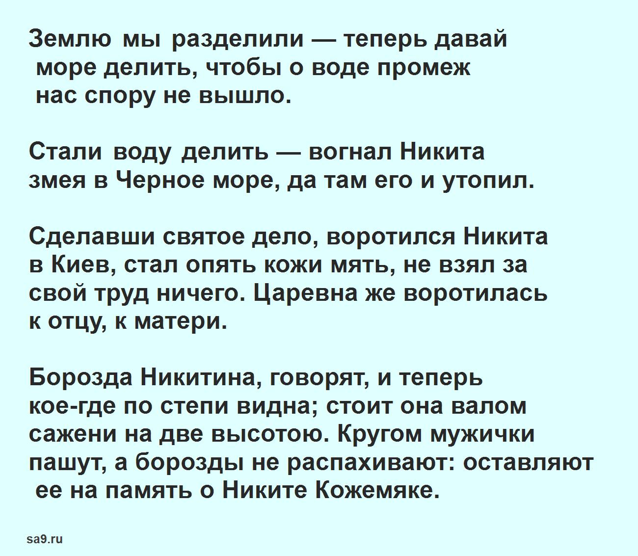 Никита Кожемяка - русская народная сказка, читать полностью