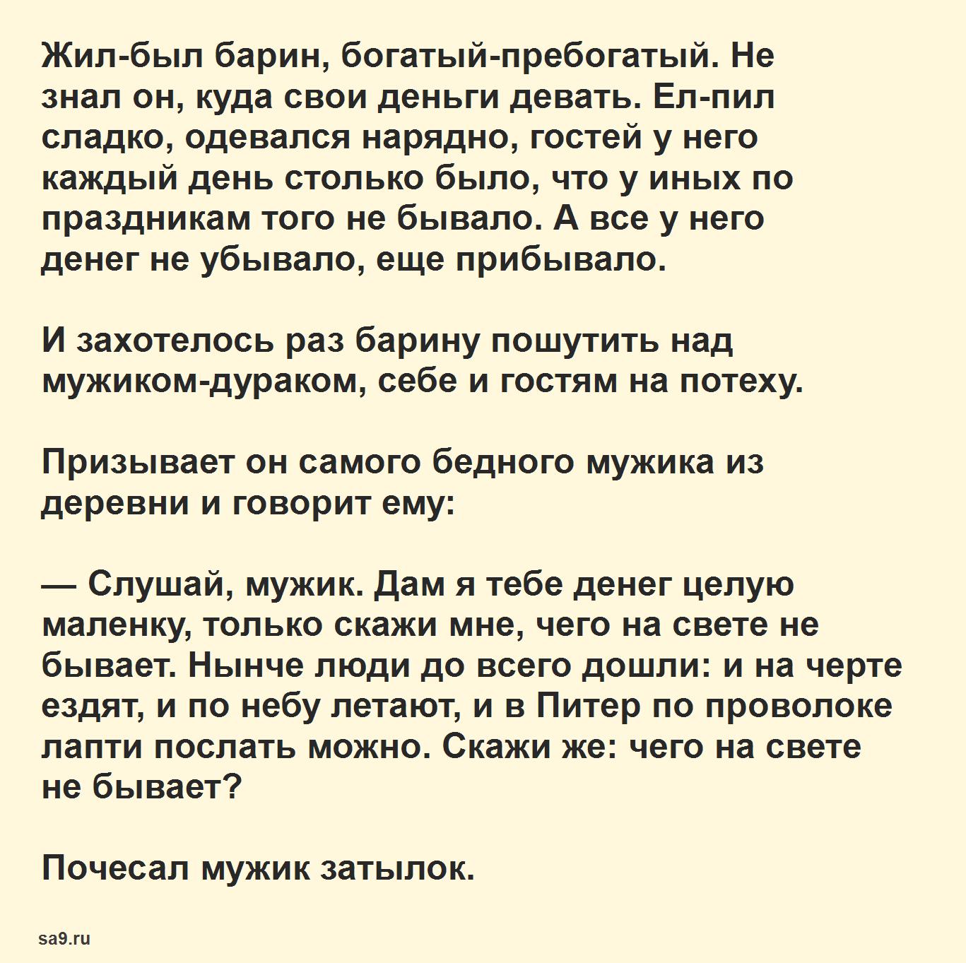Чего на свете не бывает - русская народная сказка