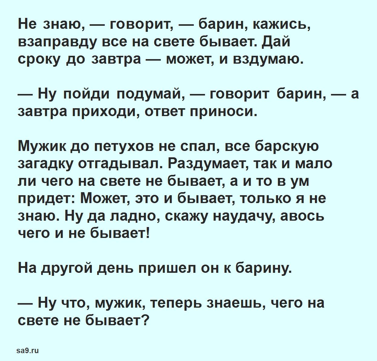 Русская народная сказка для детей – Чего на свете не бывает
