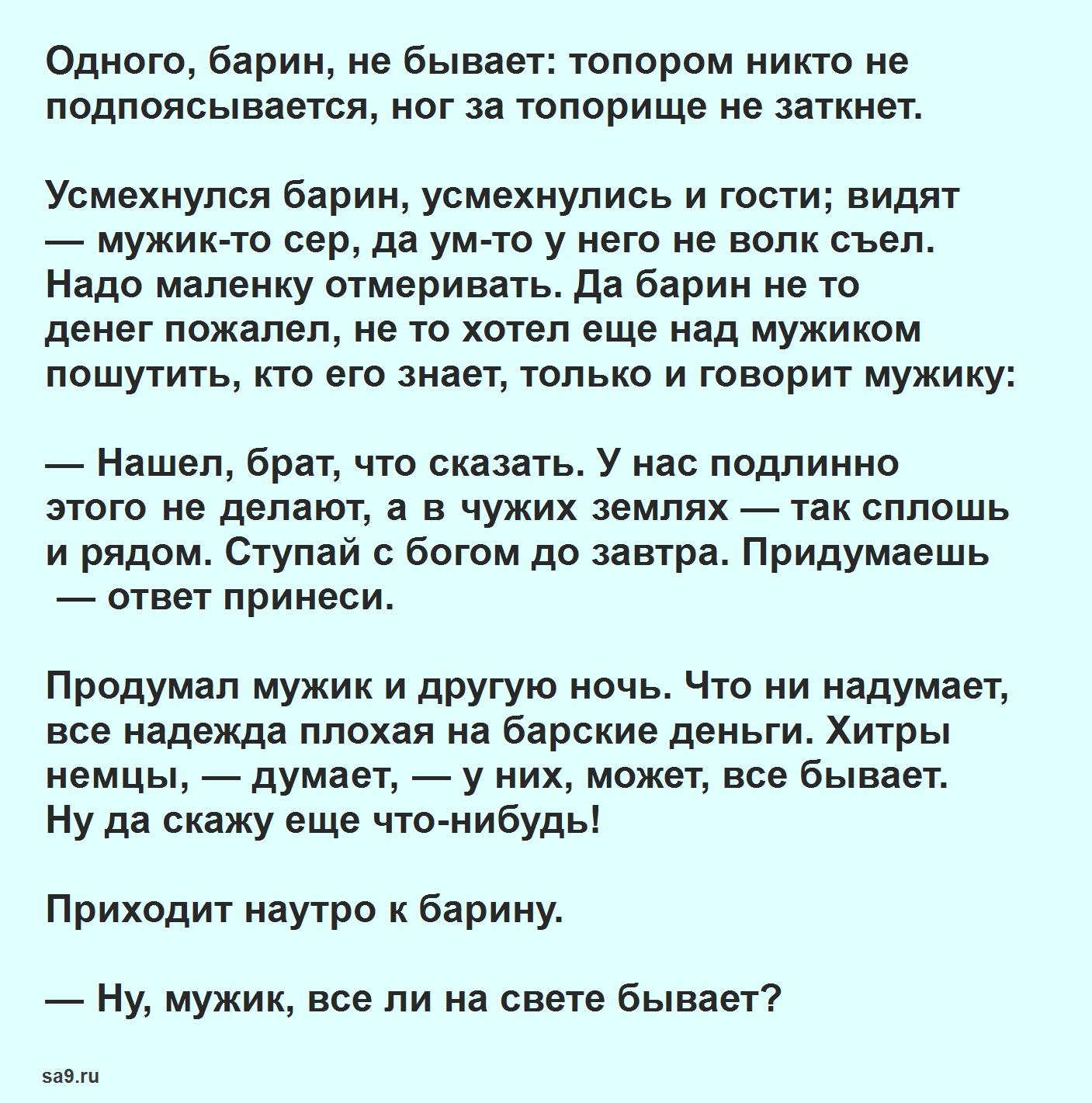 Русская народная сказка - Чего на свете не бывает, читать онлайн бесплатно