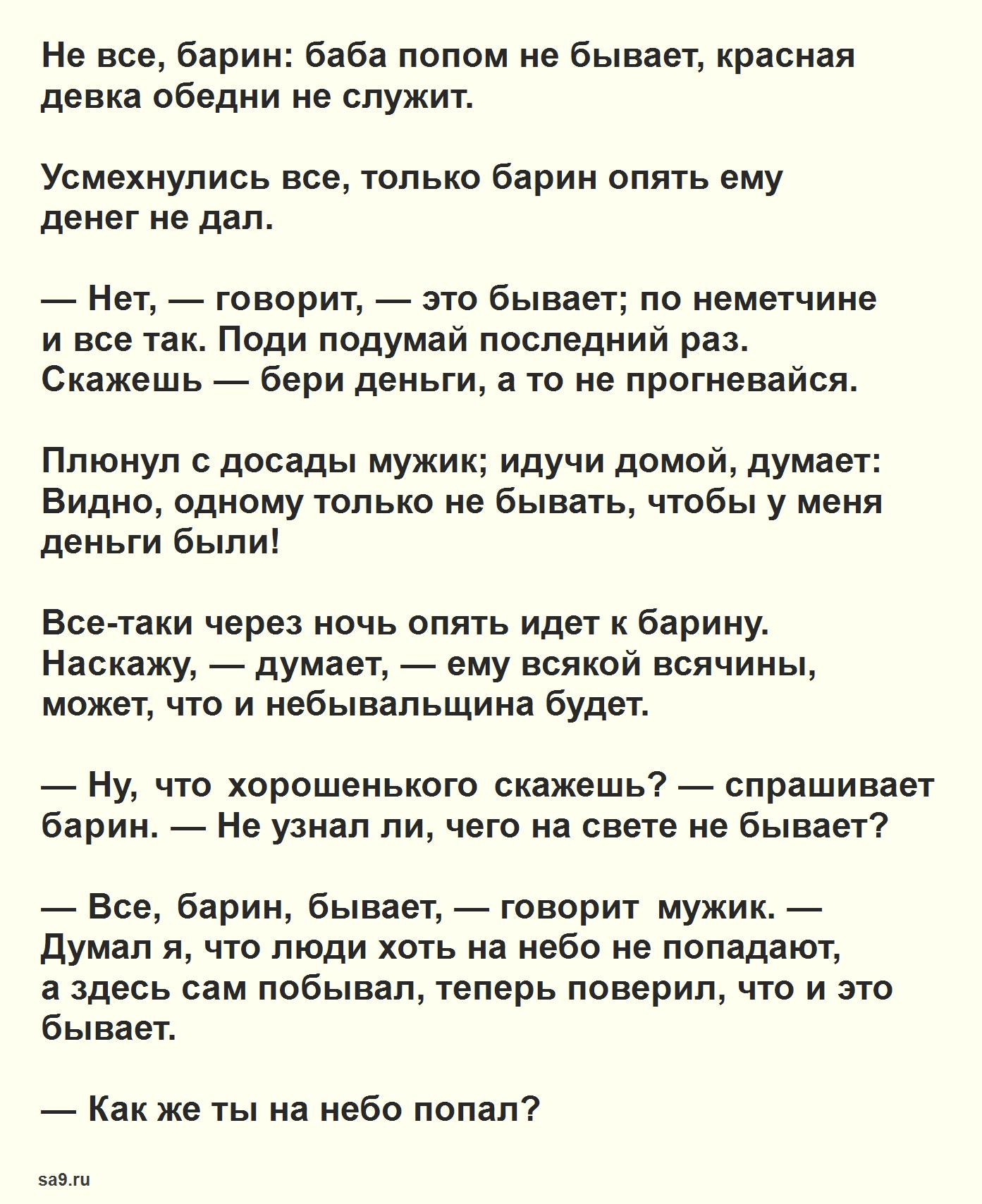 Читать русскую народную сказку - Чего на свете не бывает, для детей