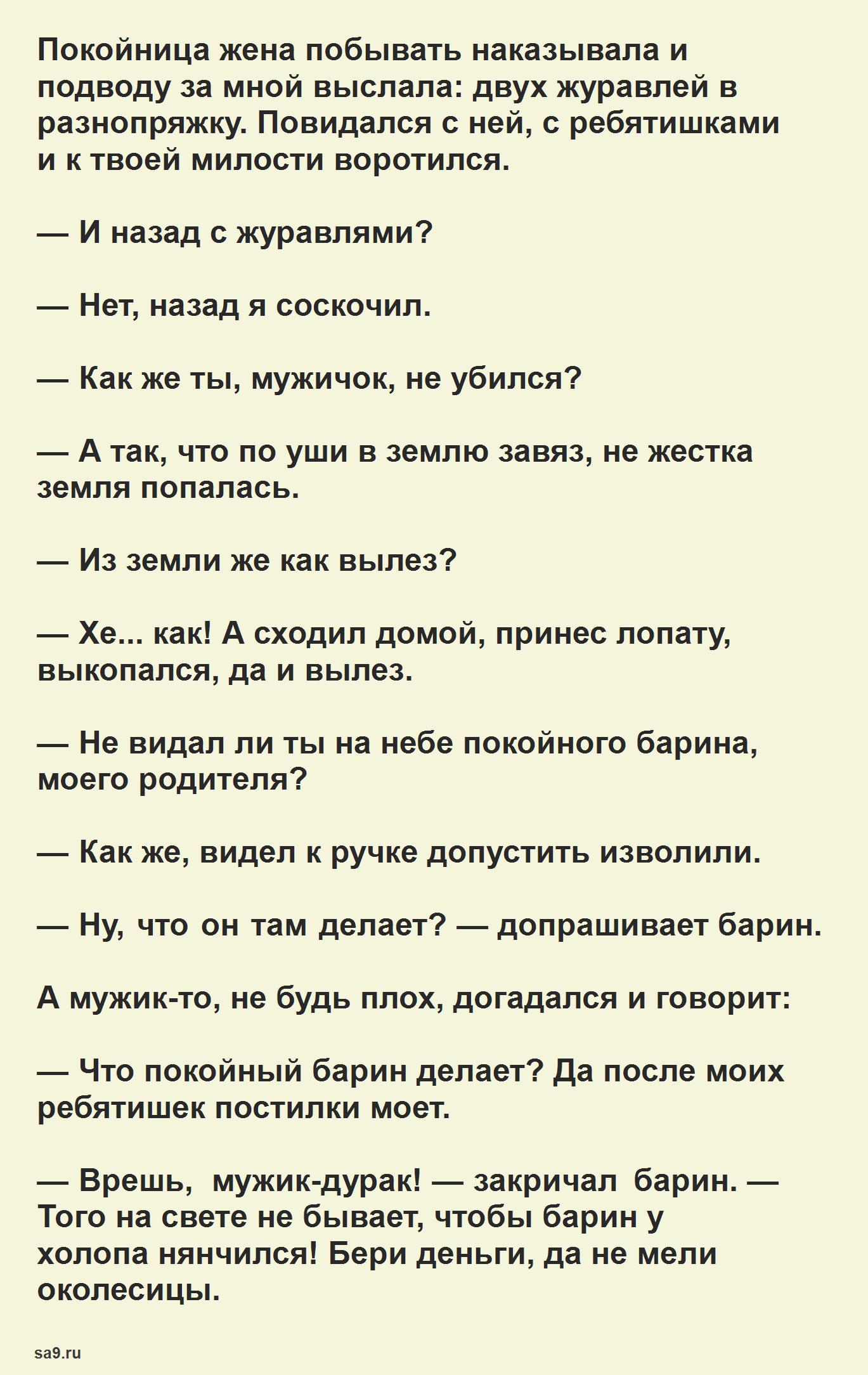 Чего на свете не бывает - русская народная сказка, читать полностью