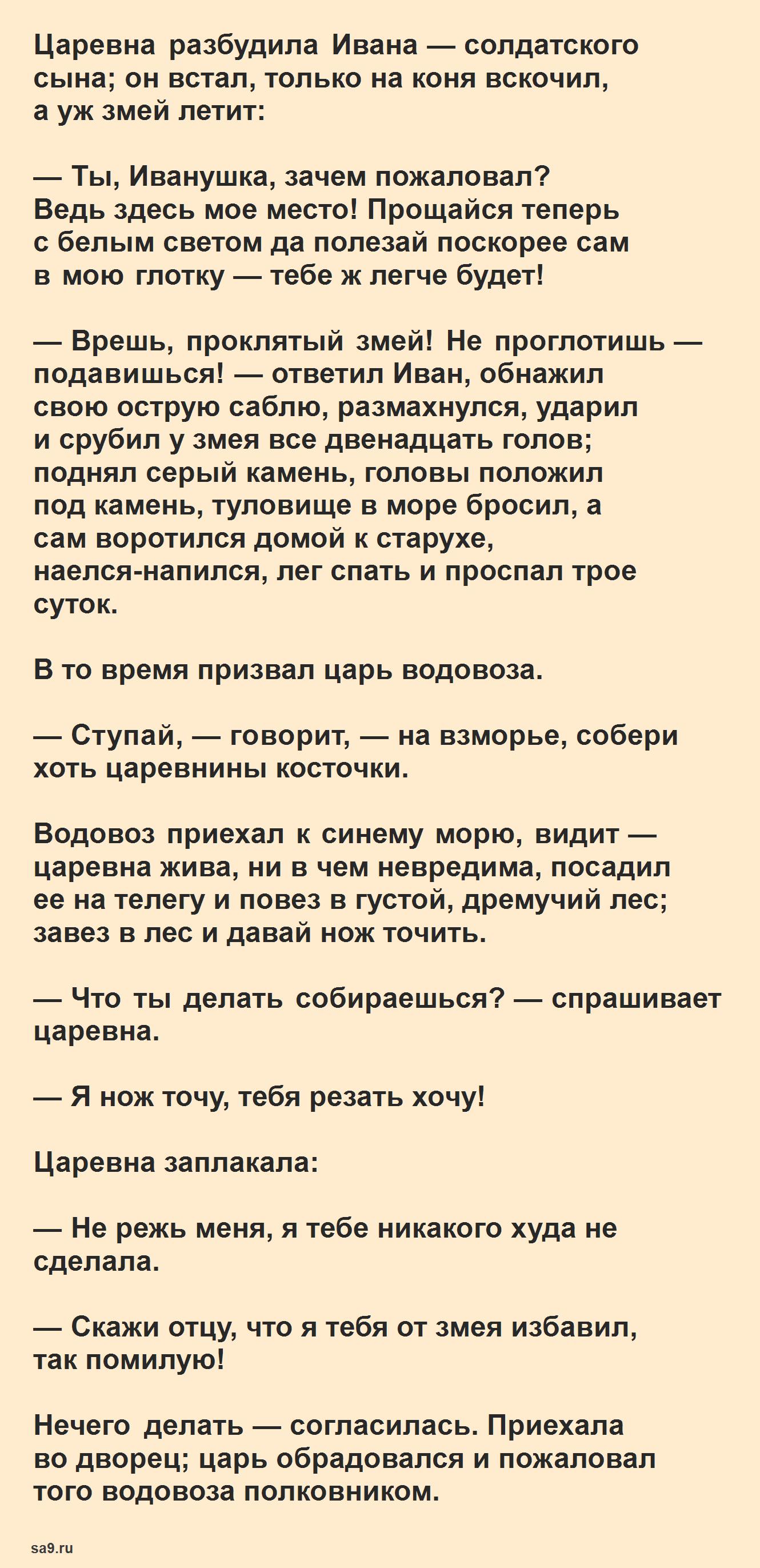 Два Ивана солдатских сына - русская народная сказка, читать полностью