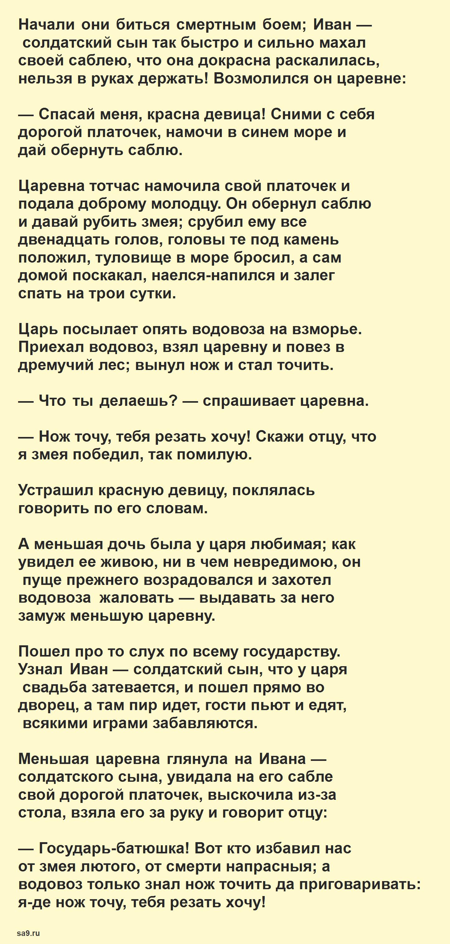 Русская народная сказка - Два Ивана солдатских сына, читать онлайн бесплатно