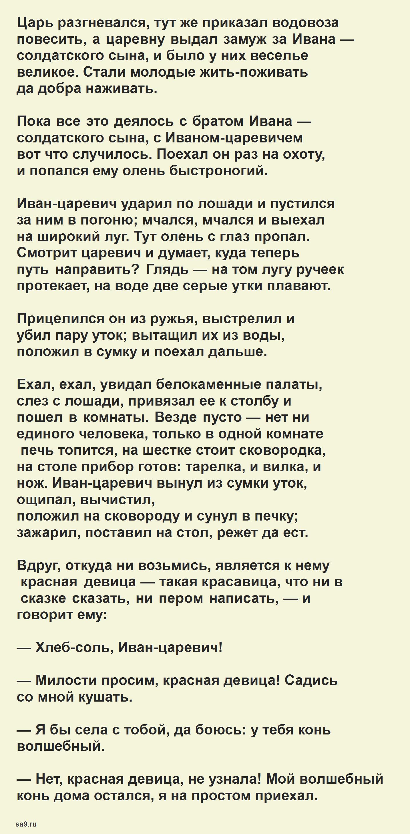 Читать русскую народную сказку - Два Ивана солдатских сына, для детей